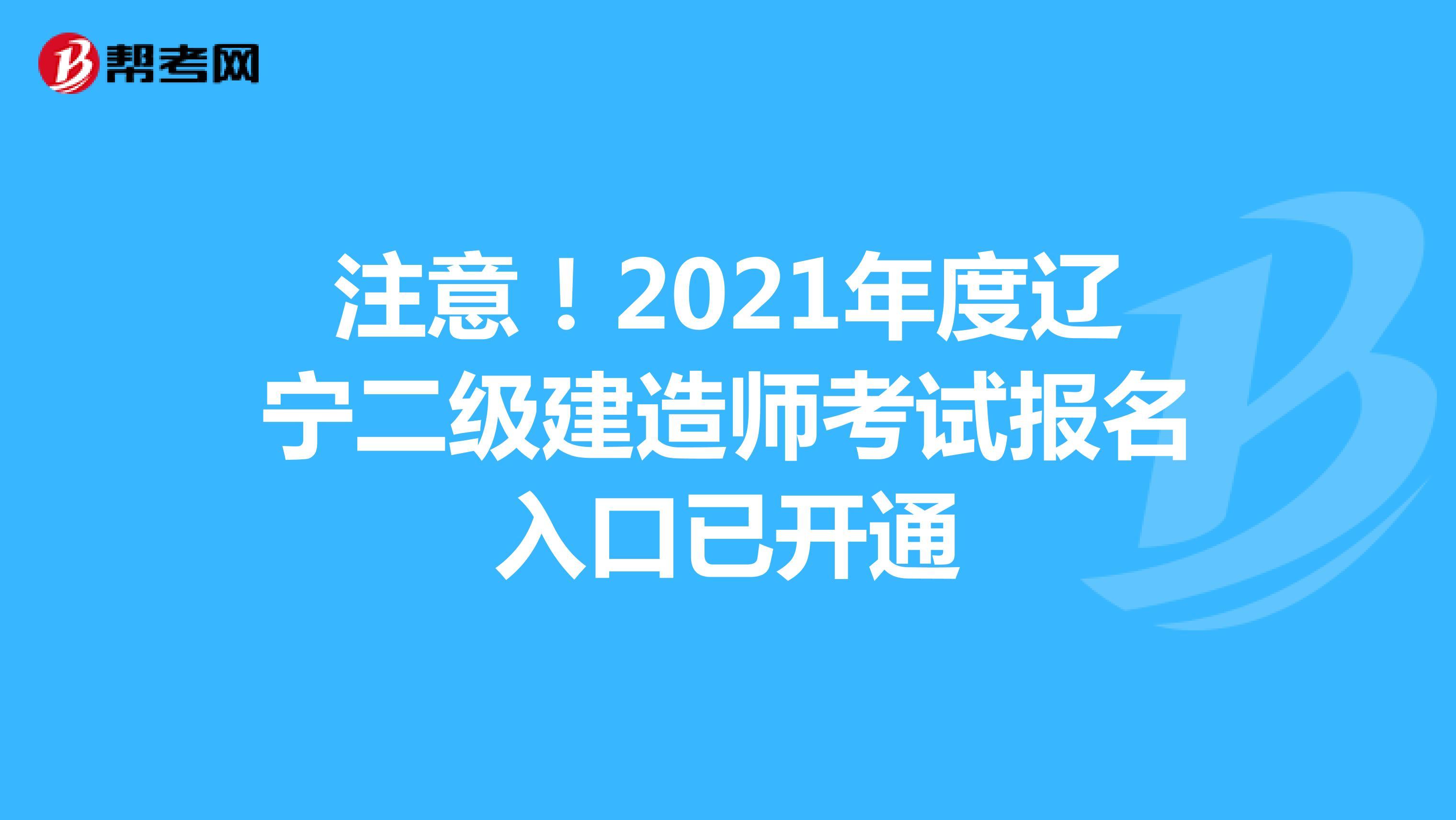 注意!2021年度遼寧二級建造師考試報名入口已開通