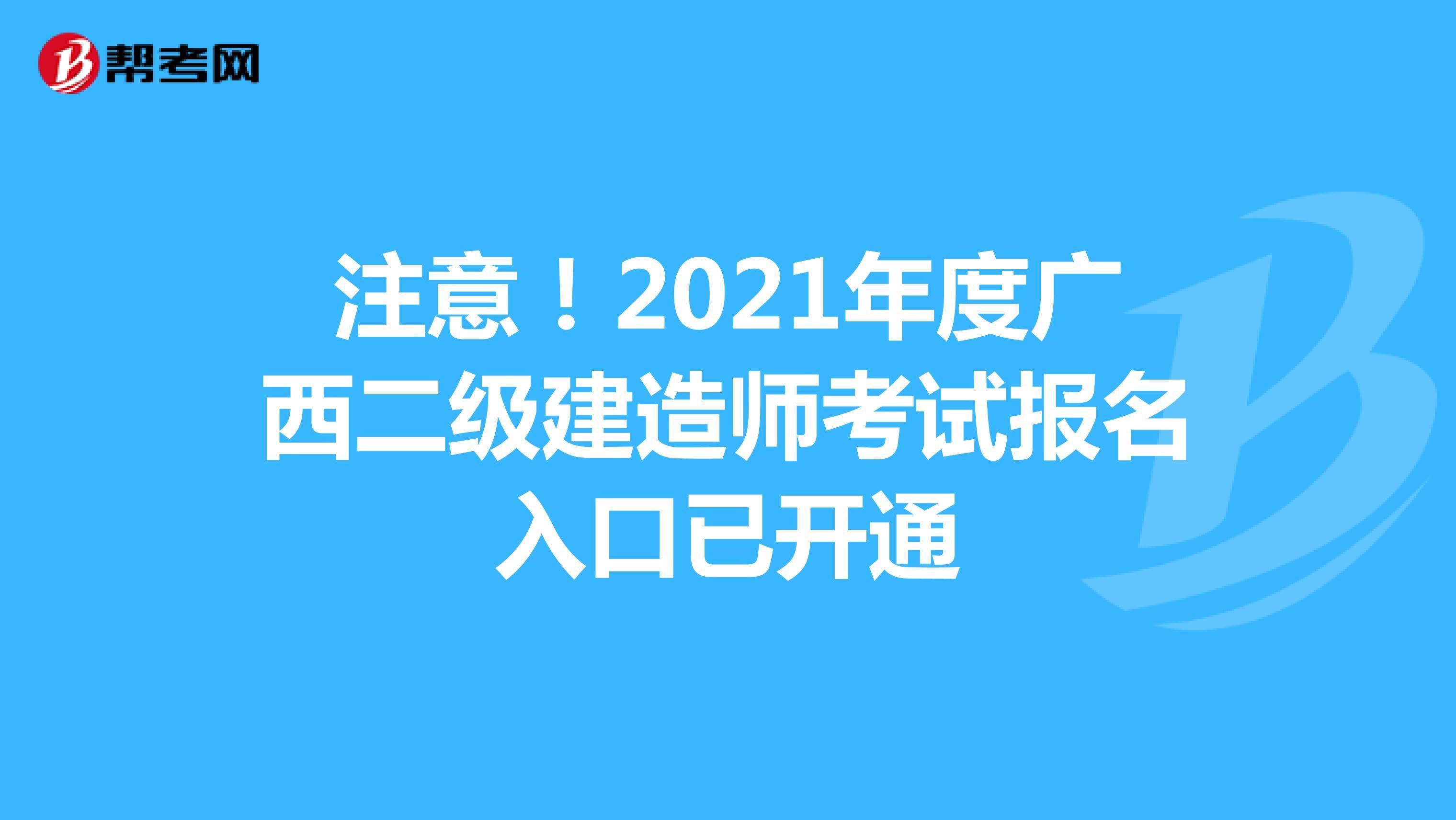 注意!2021年度廣西二級建造師考試報名入口已開通