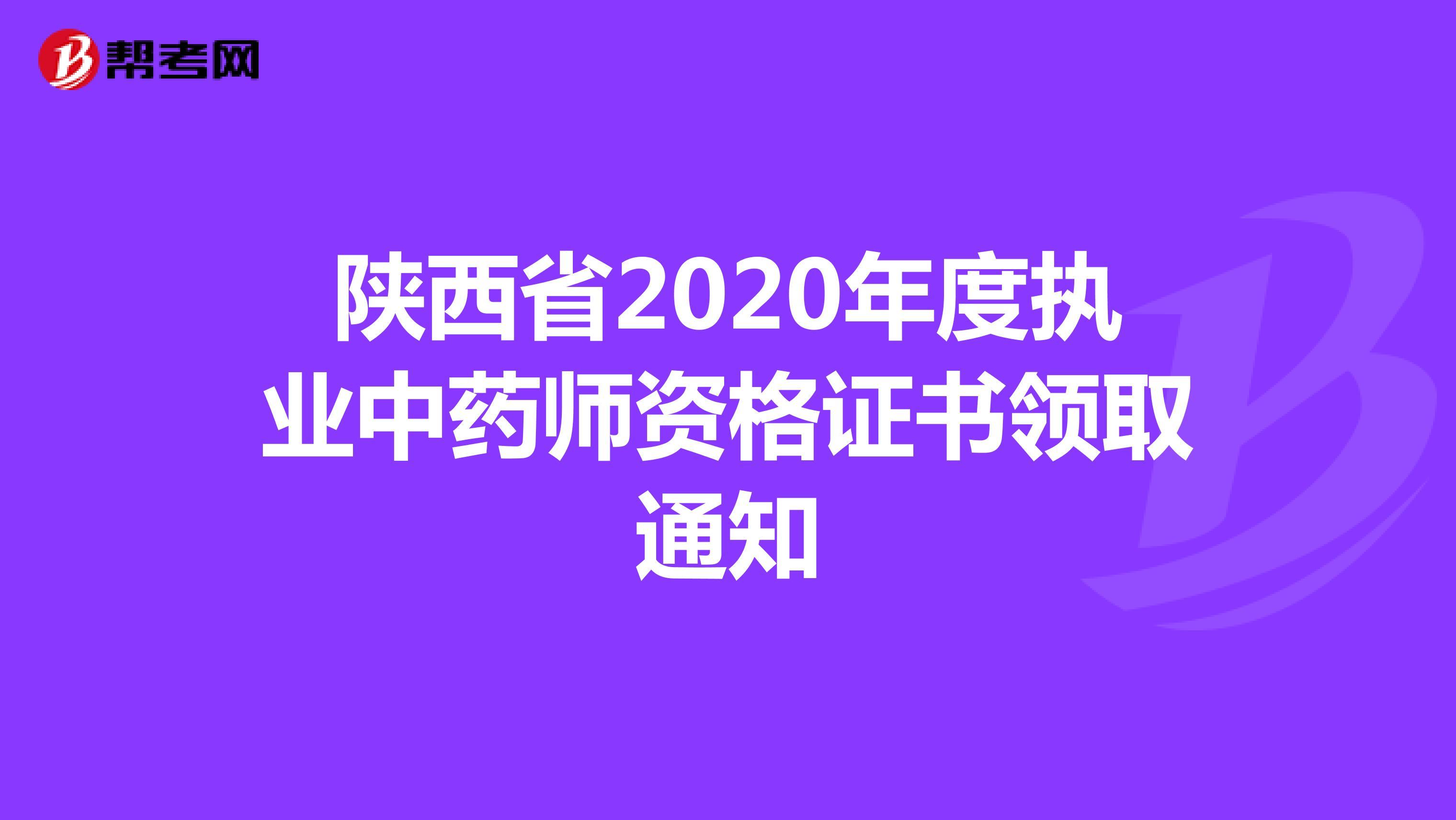 陕西省2020年度执业中药师资格证书领取通知
