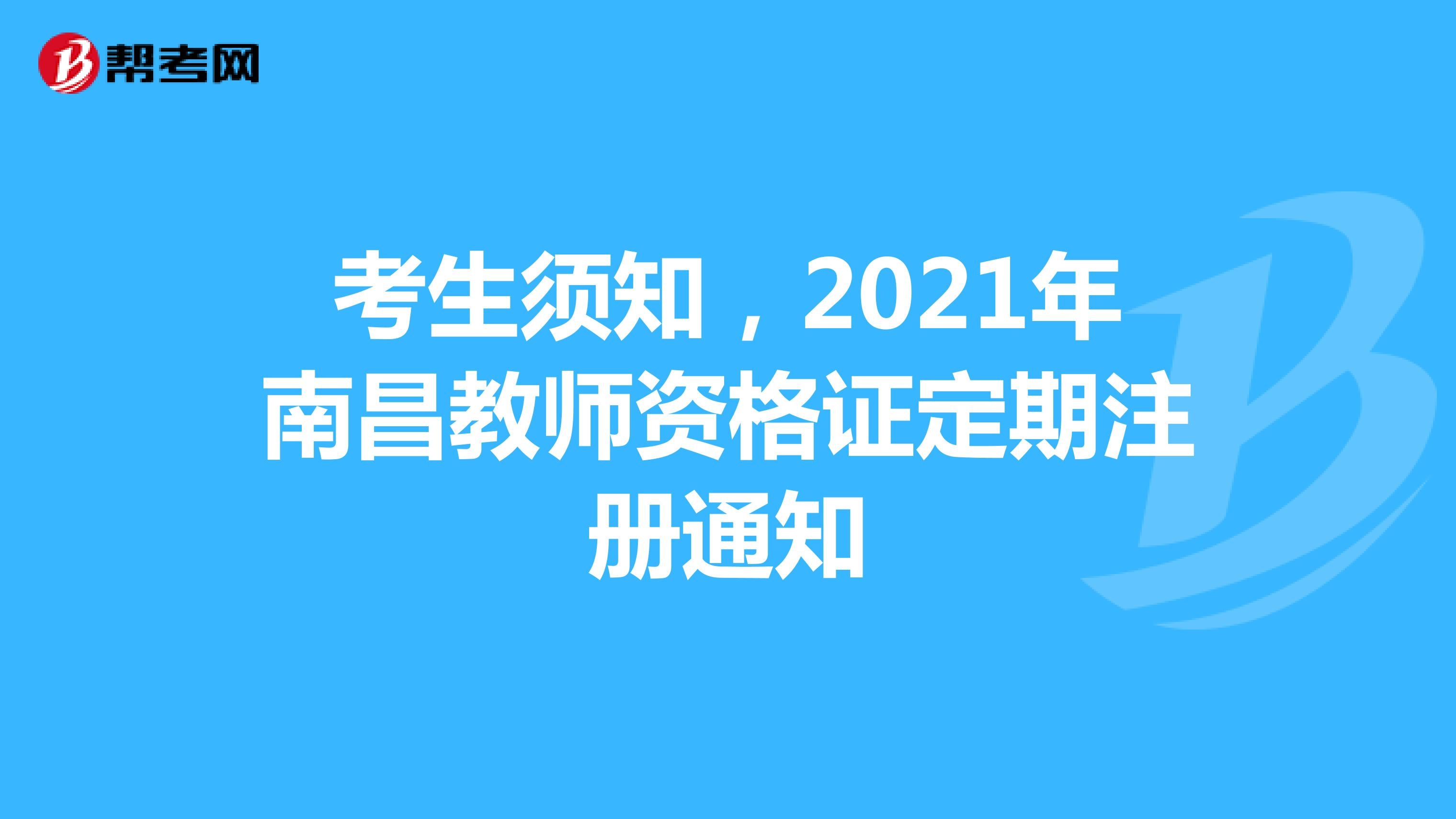 考生须知,2021年南昌教师资格证定期注册通知