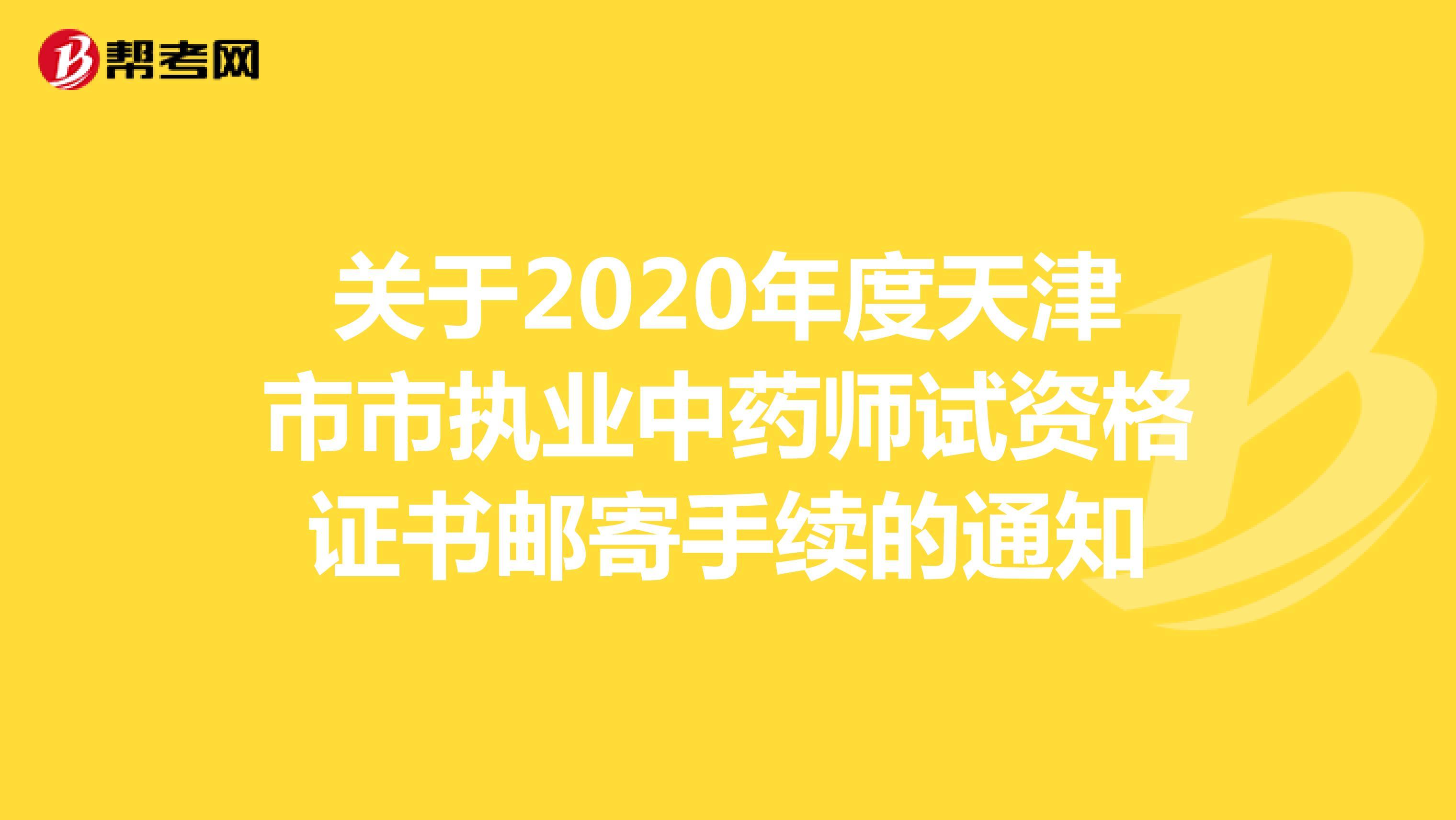 关于2020年度天津市市执业中药师试资格证书邮寄手续的通知