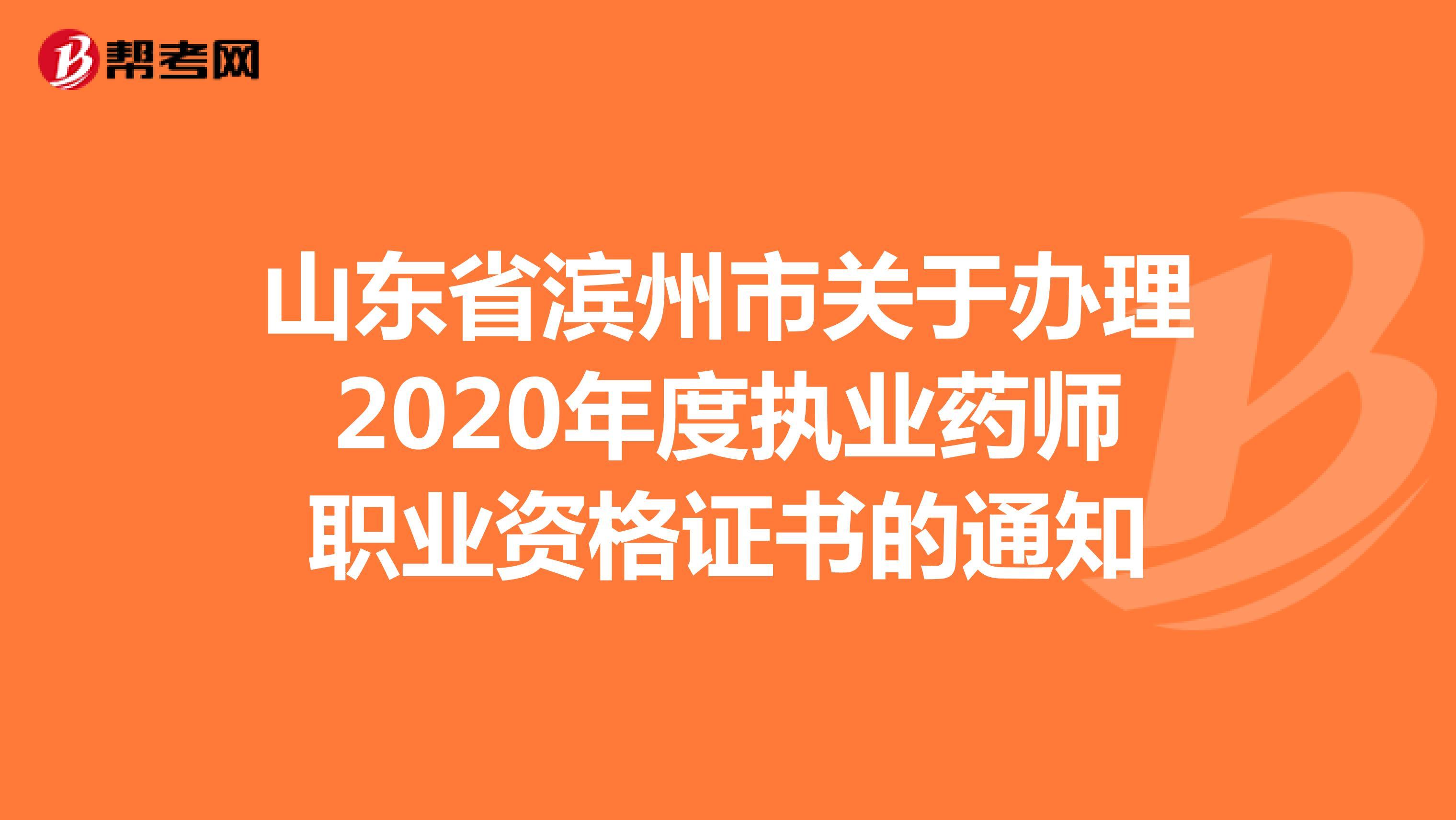 山东省滨州市关于办理2020年度执业药师职业资格证书的通知