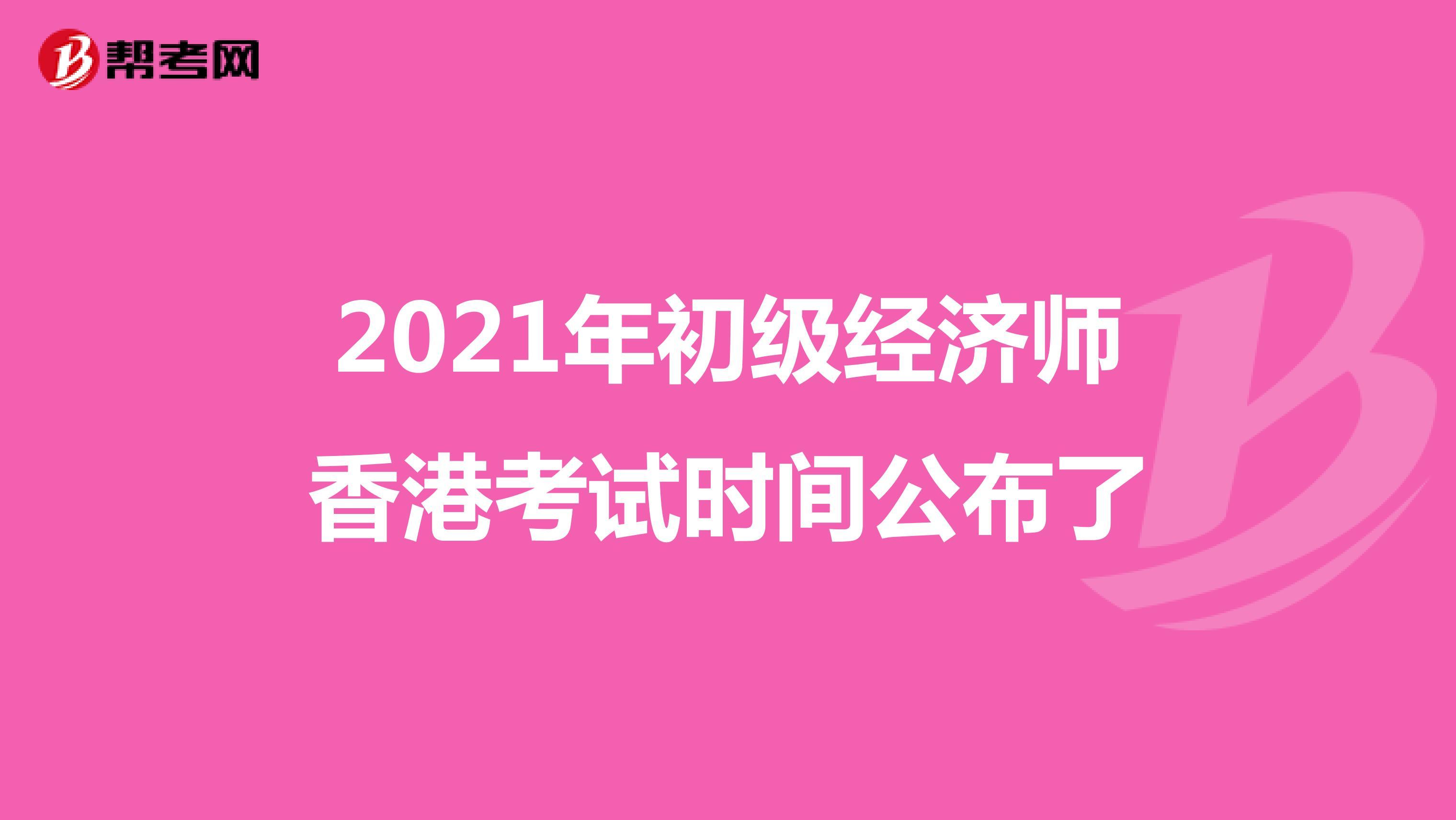 2021年初级经济师香港考试时间公布了