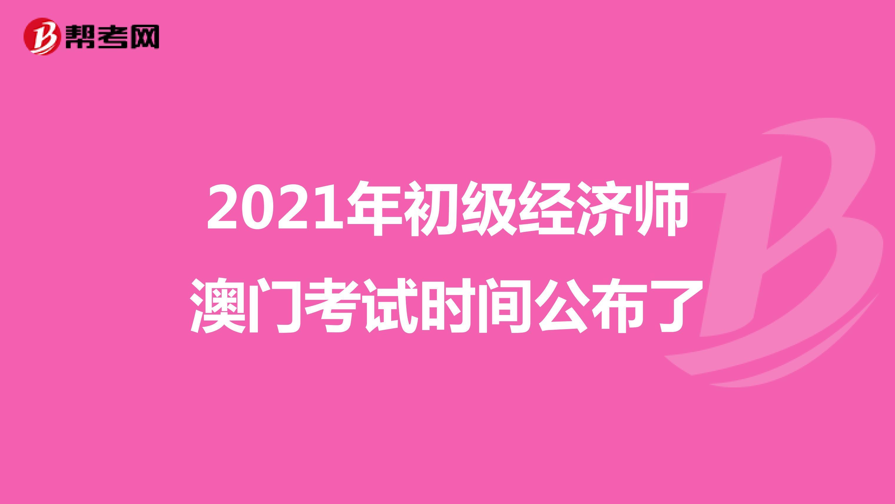 2021年初级经济师澳门考试时间公布了