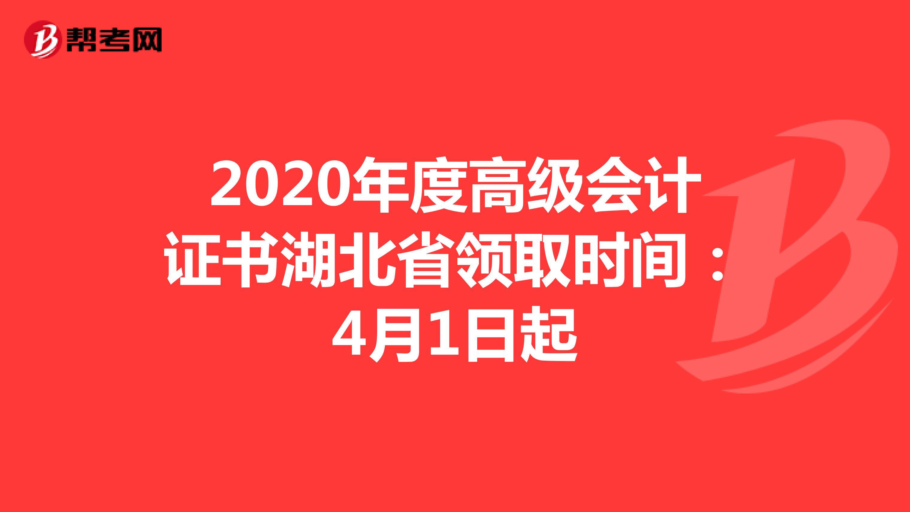 2020年度高级会计证书湖北省领取时间:4月1日起