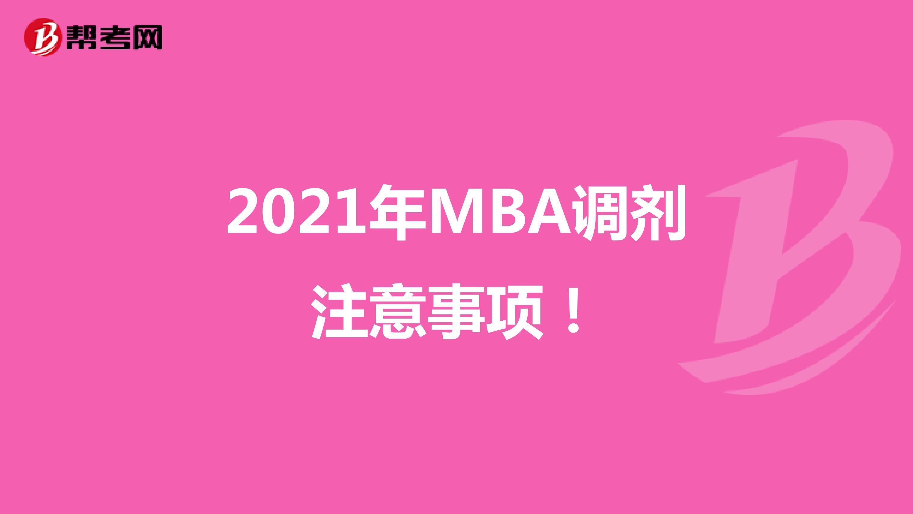 2021年MBA调剂注意事项!
