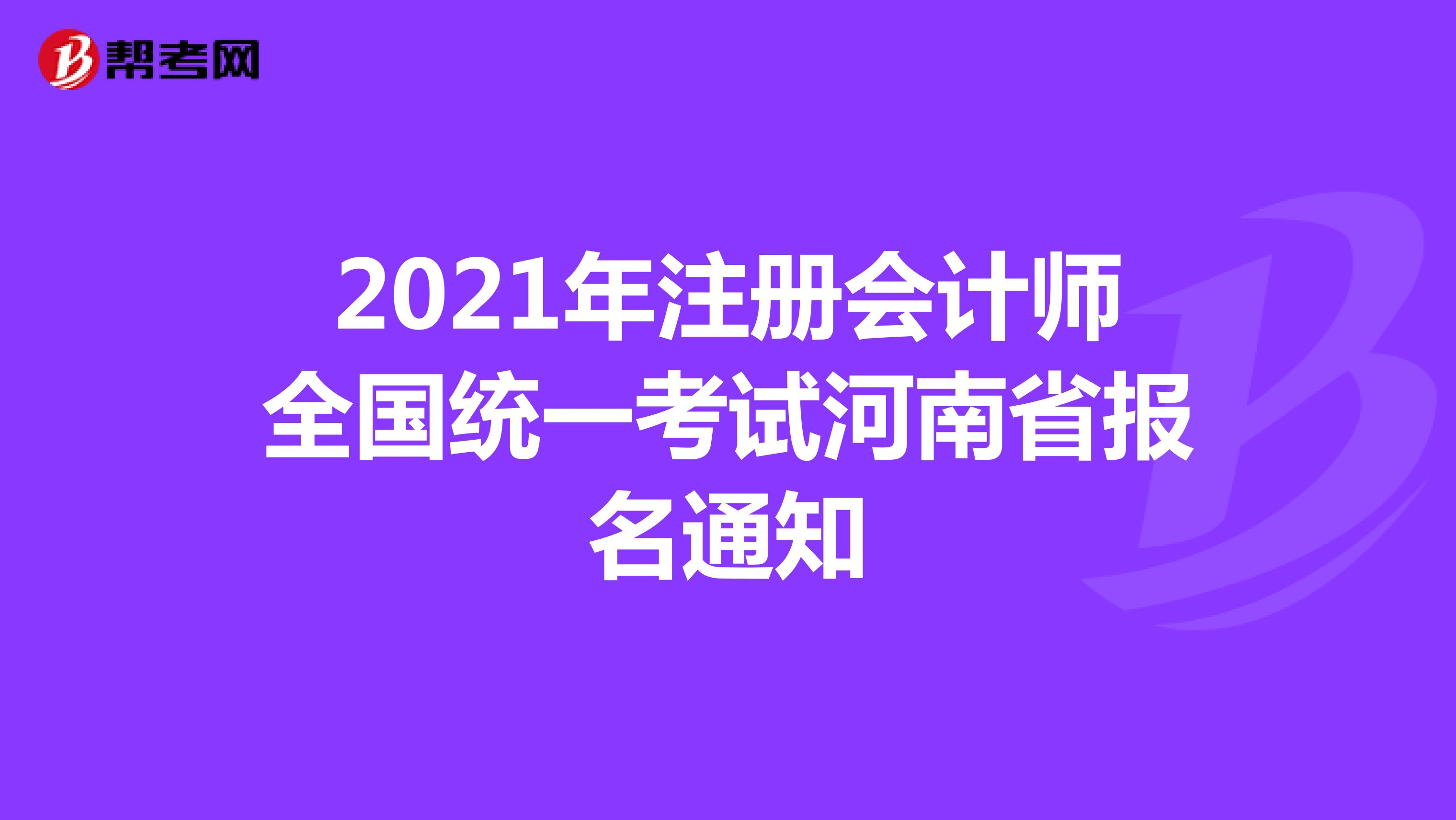 2021年注册会计师全国统一考试河南省报名通知