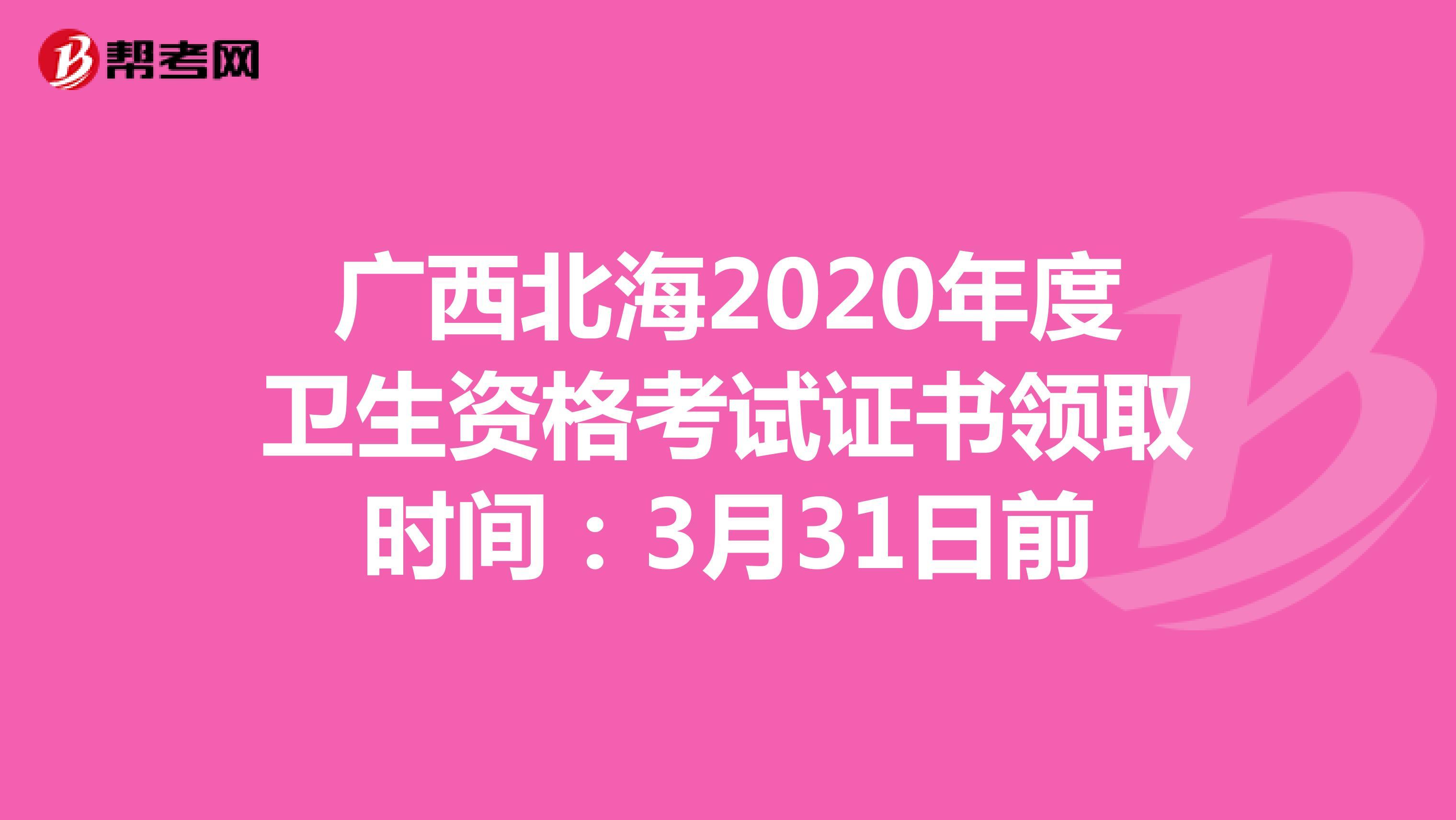 广西北海2020年度卫生资格考试证书领取时间:3月31日前