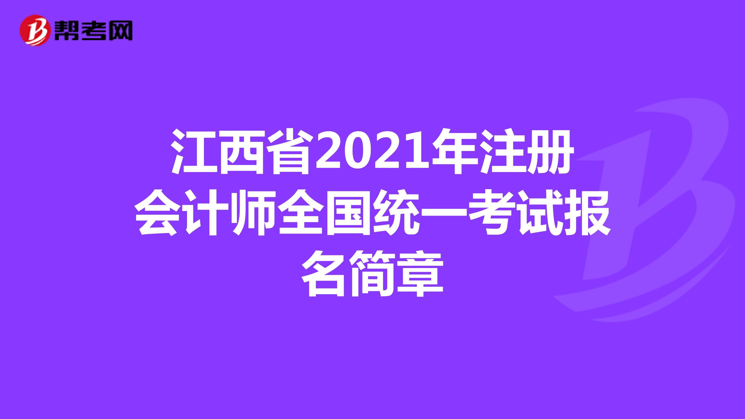 江西省2021年注册会计师全国统一考试报名简章