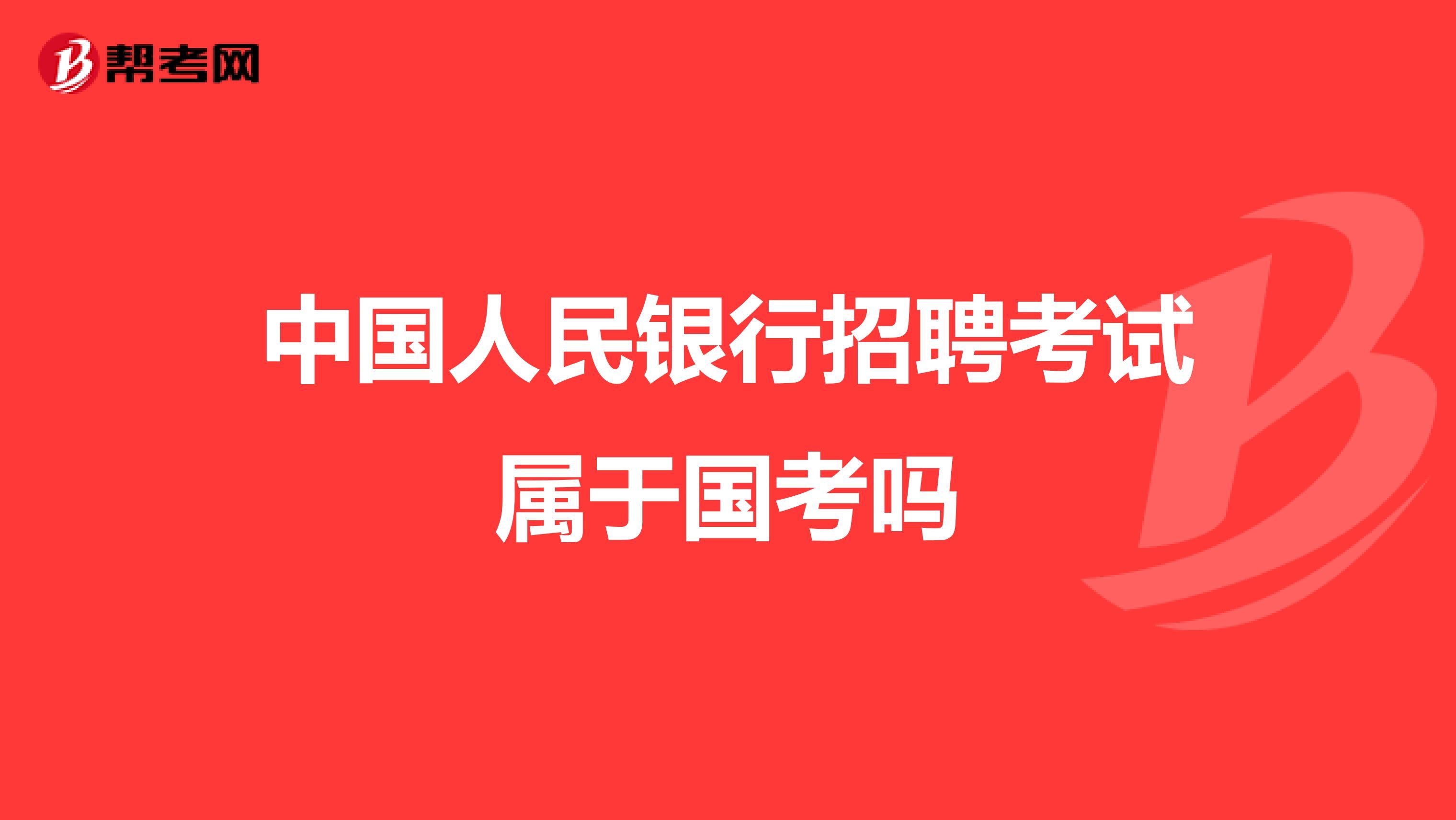 中国人民银行招聘考试属于国考吗