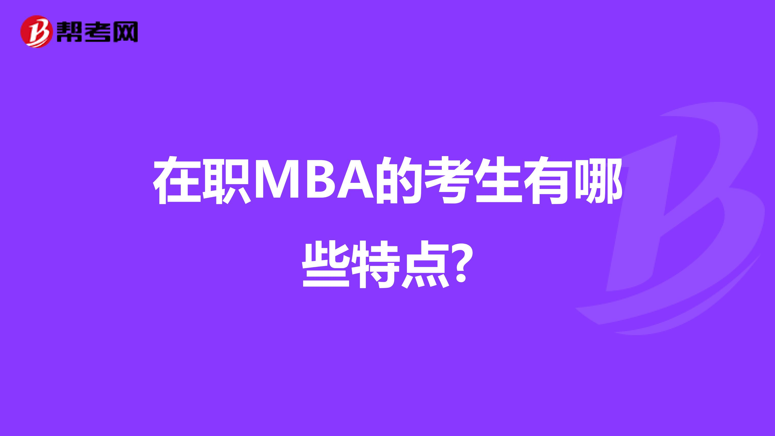 在职MBA的考生有哪些特点?