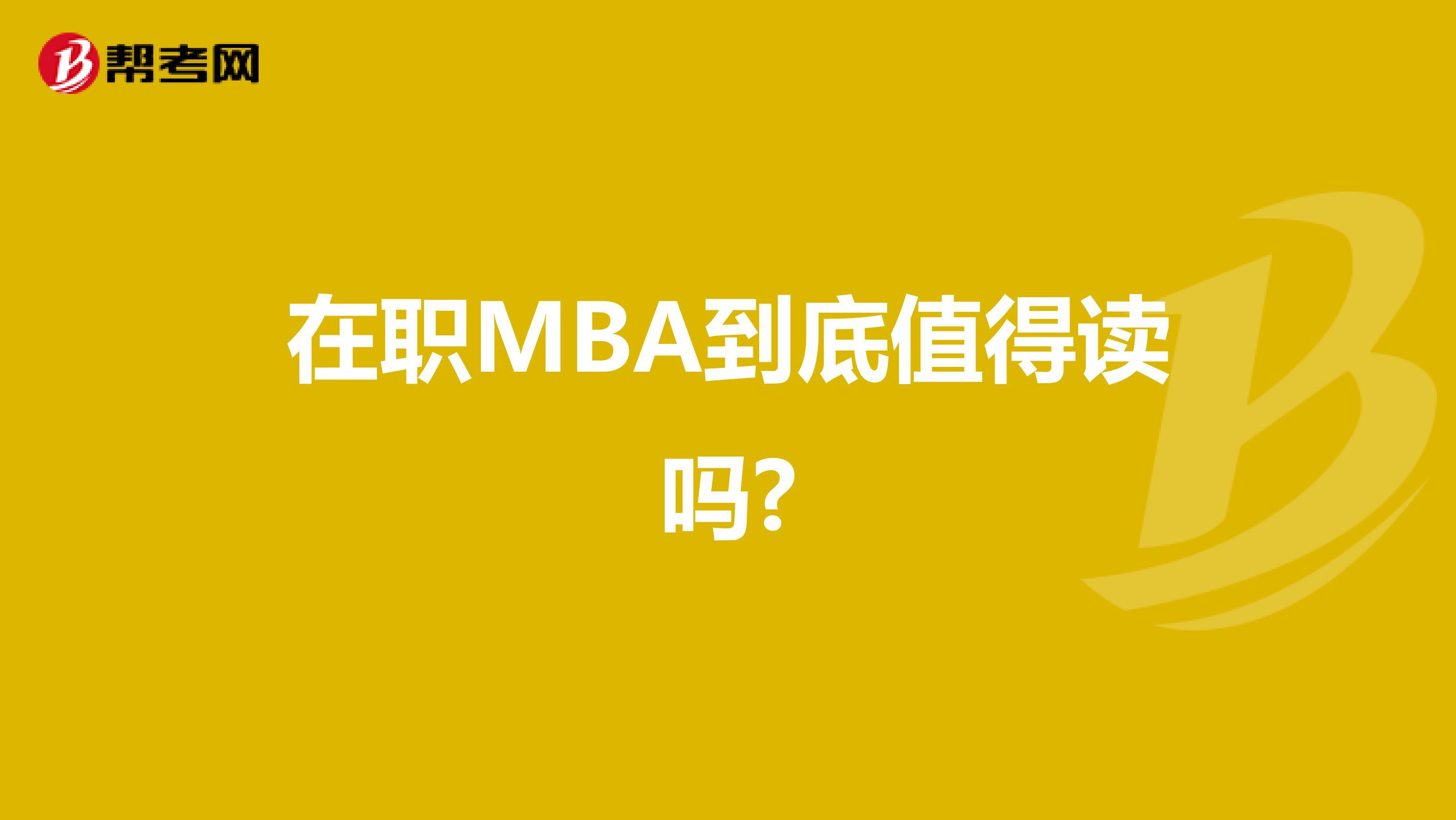 在职MBA到底值得读吗?