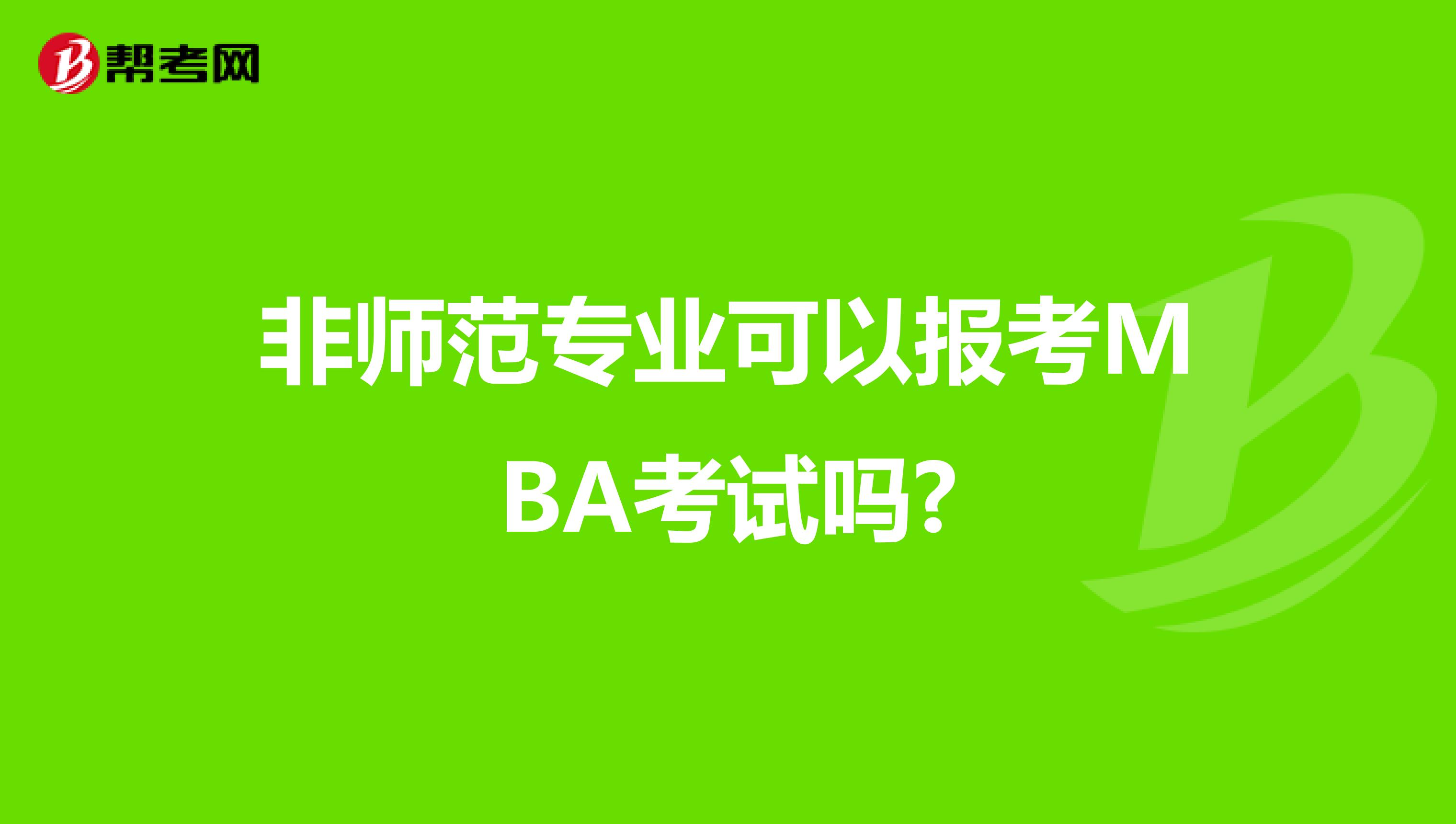 非师范专业可以报考MBA考试吗?