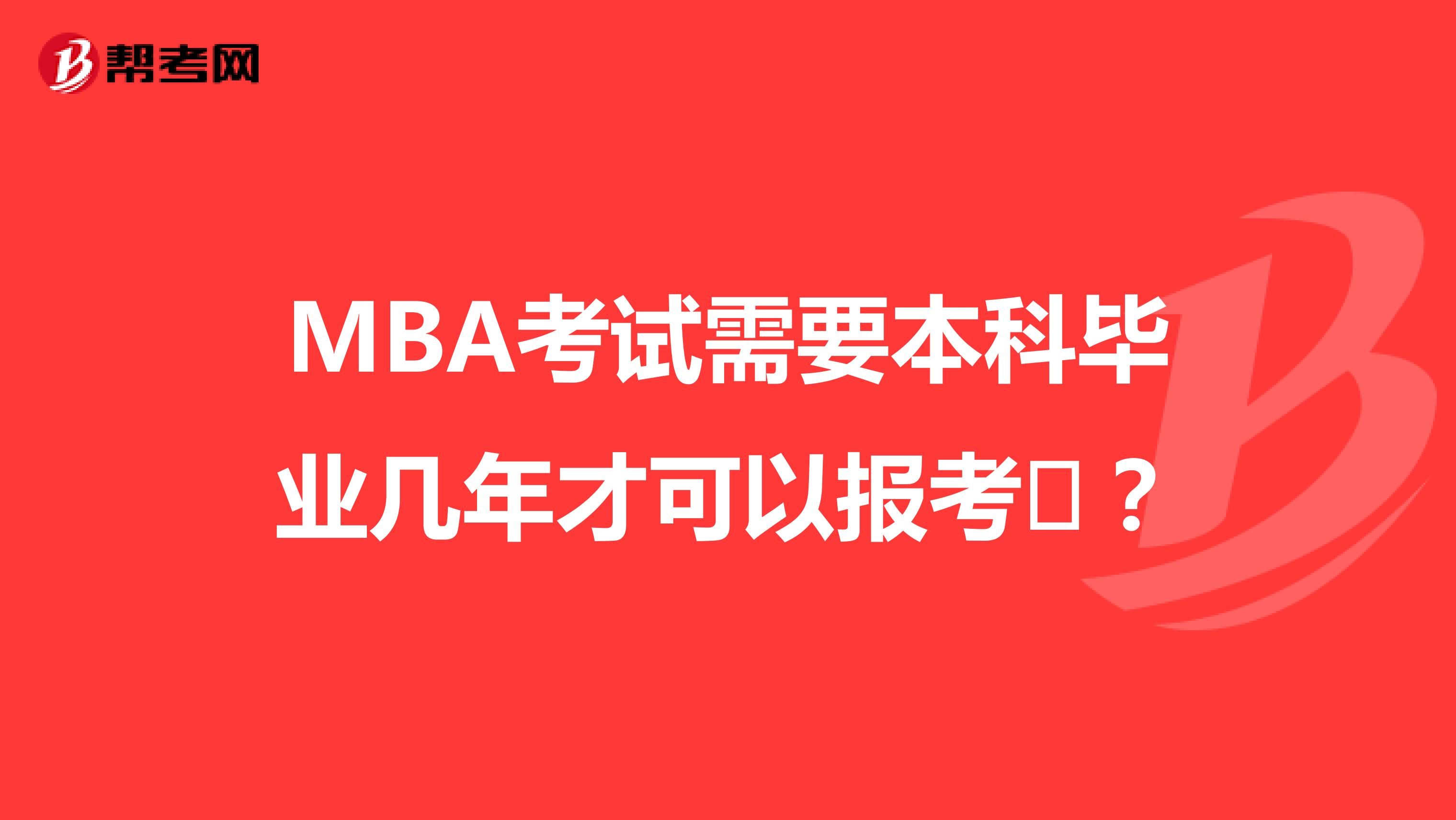 MBA考试需要本科毕业几年才可以报考?