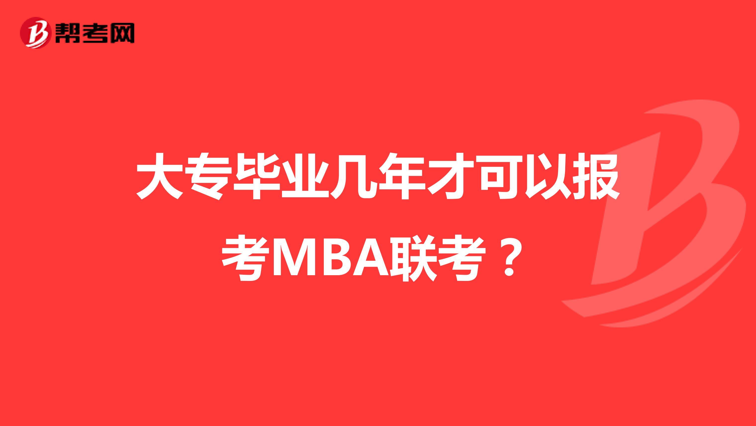 大专毕业几年才可以报考MBA联考?