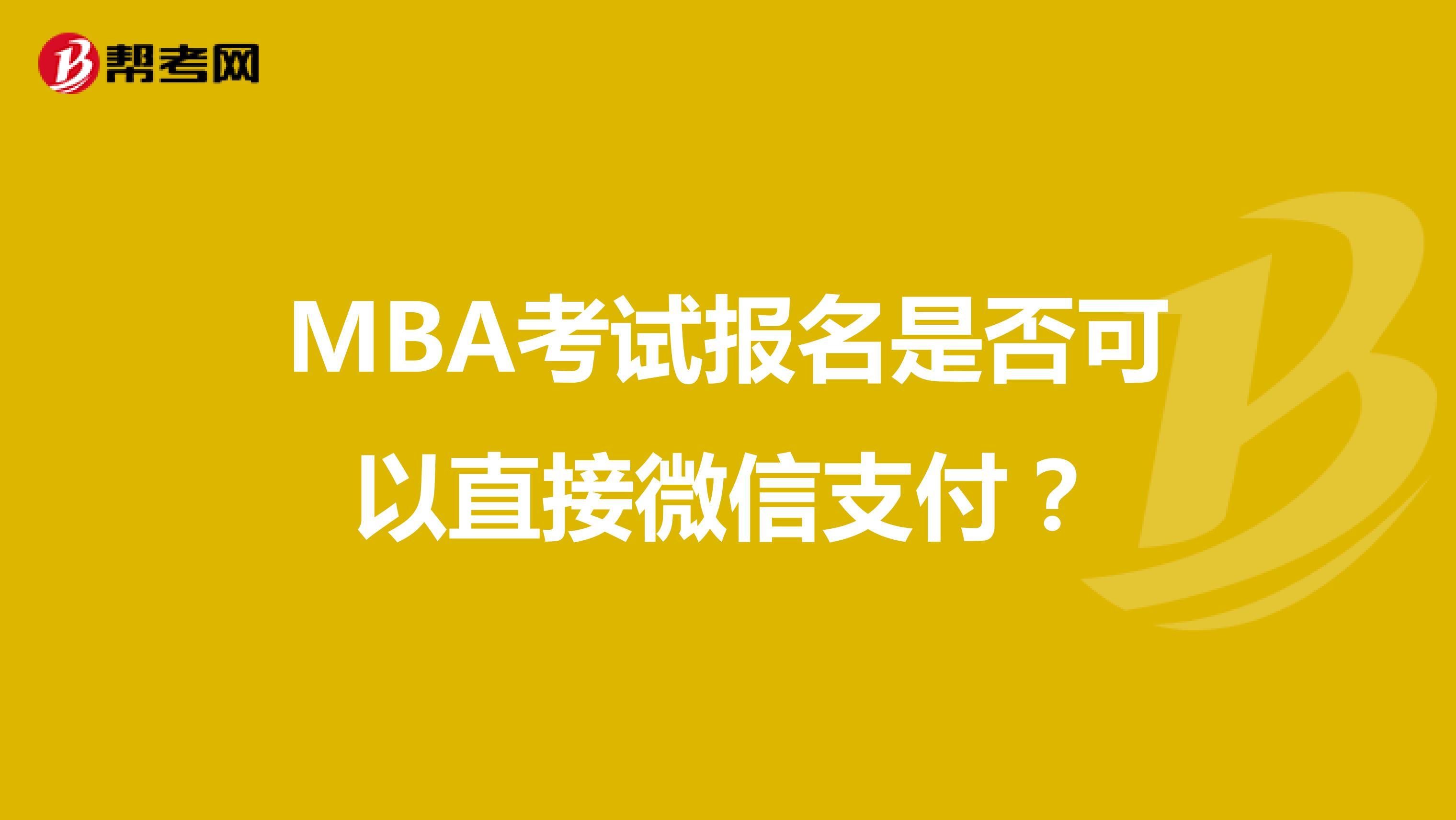 MBA考试报名是否可以直接微信支付?
