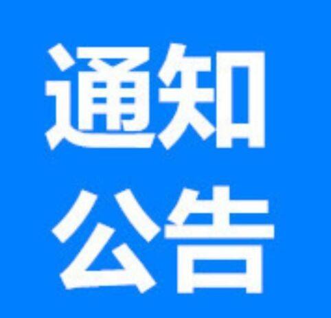 河北省政策法规考试资讯