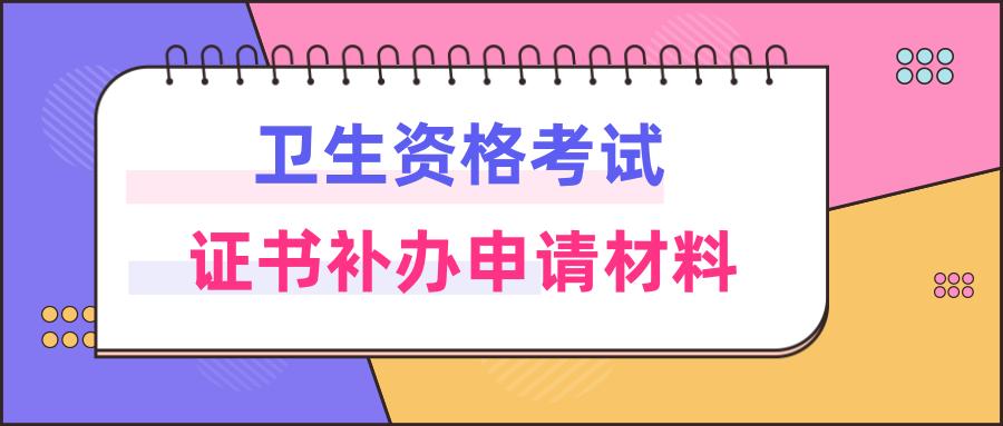 新疆证书领取考试资讯