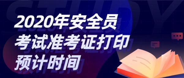 湖南安全员报考时间_甘肃省2020年安全员考试准考证打印预计时间_安全员考试_帮考网