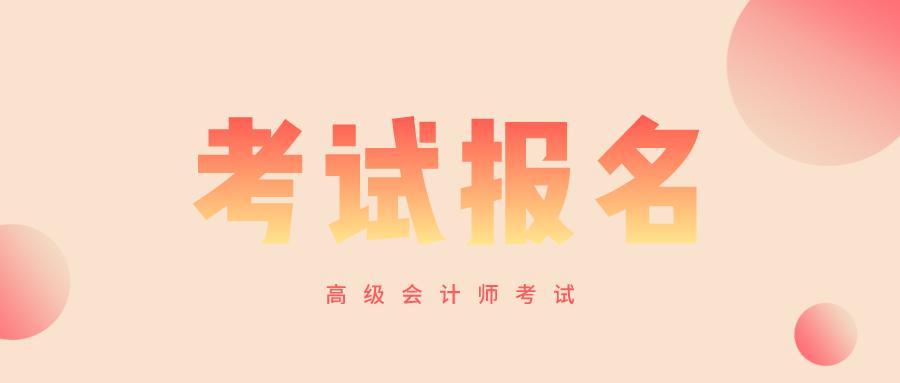 龙江会计网报名入口_请注意!2020年安徽会计高级职称报名入口即将开通_高级会计师 ...