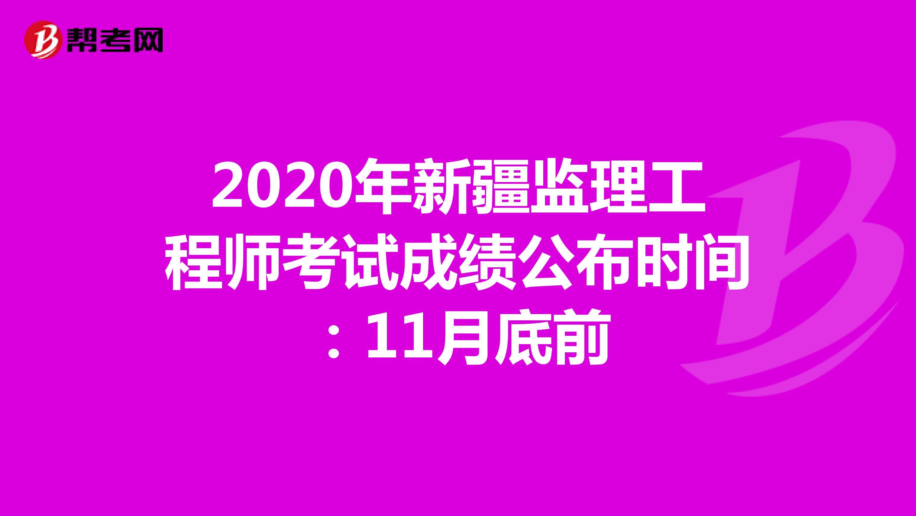 2020年新疆监理工程师考试成绩公布时间:11月底前