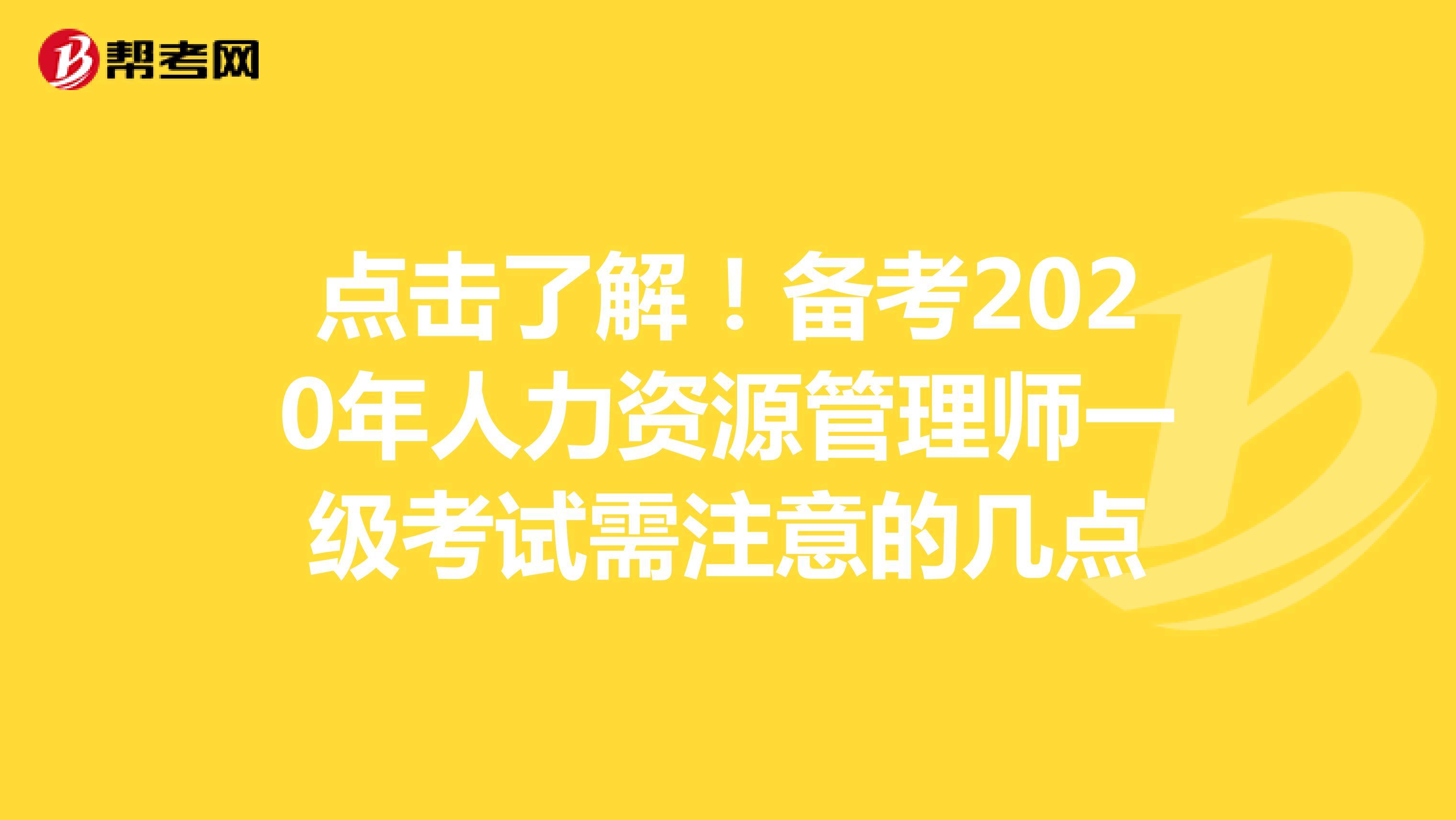 点击了解!备考2020年人力资源管理师一级考试需注意的几点