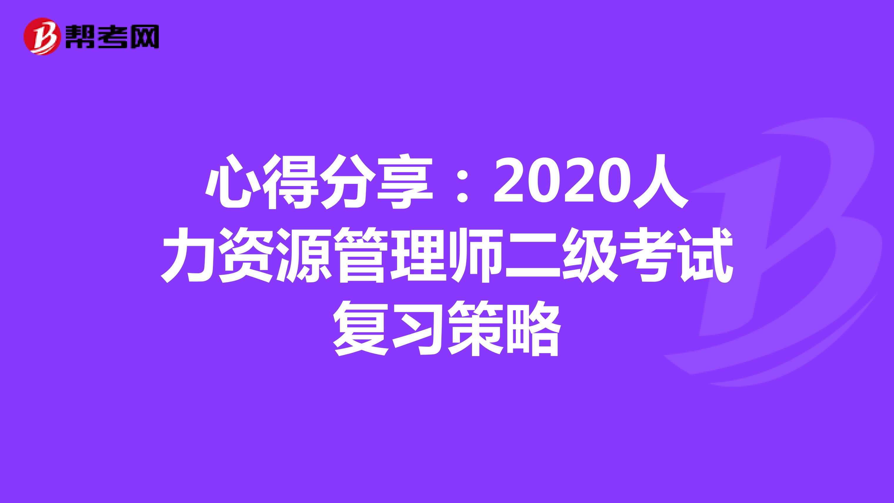 心得分享:2020人力资源管理师二级考试复习策略
