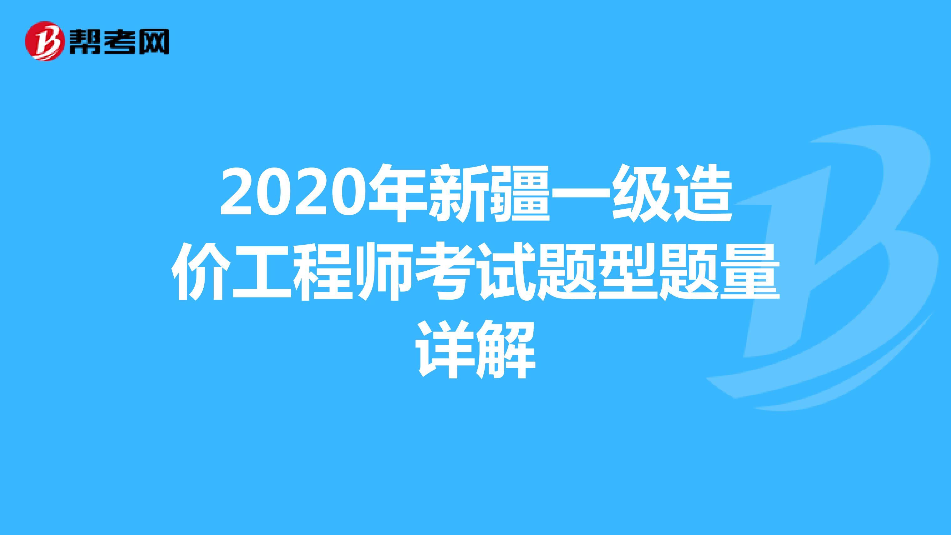 2020年新疆一级造价工程师考试题型题量详解