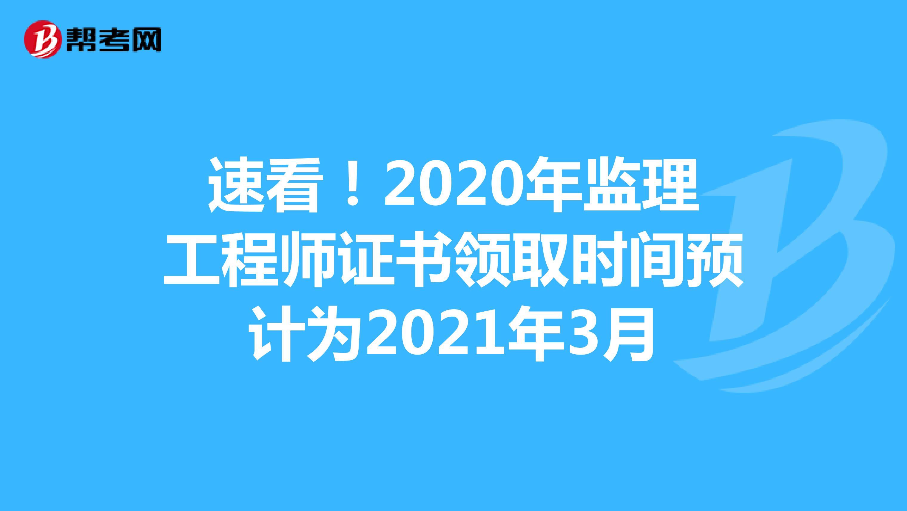 速看!2020年监理工程师证书领取时间预计为2021年3月