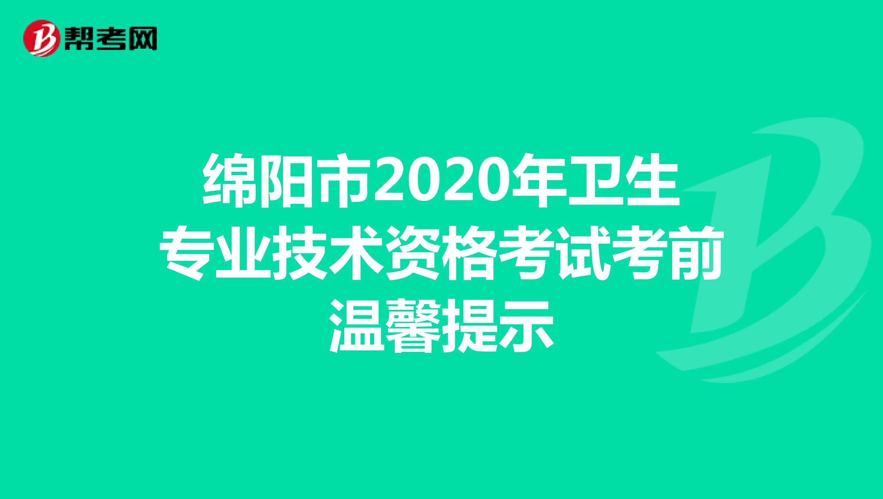 綿陽市2020年衛生專業技術資格考試考前溫馨提示