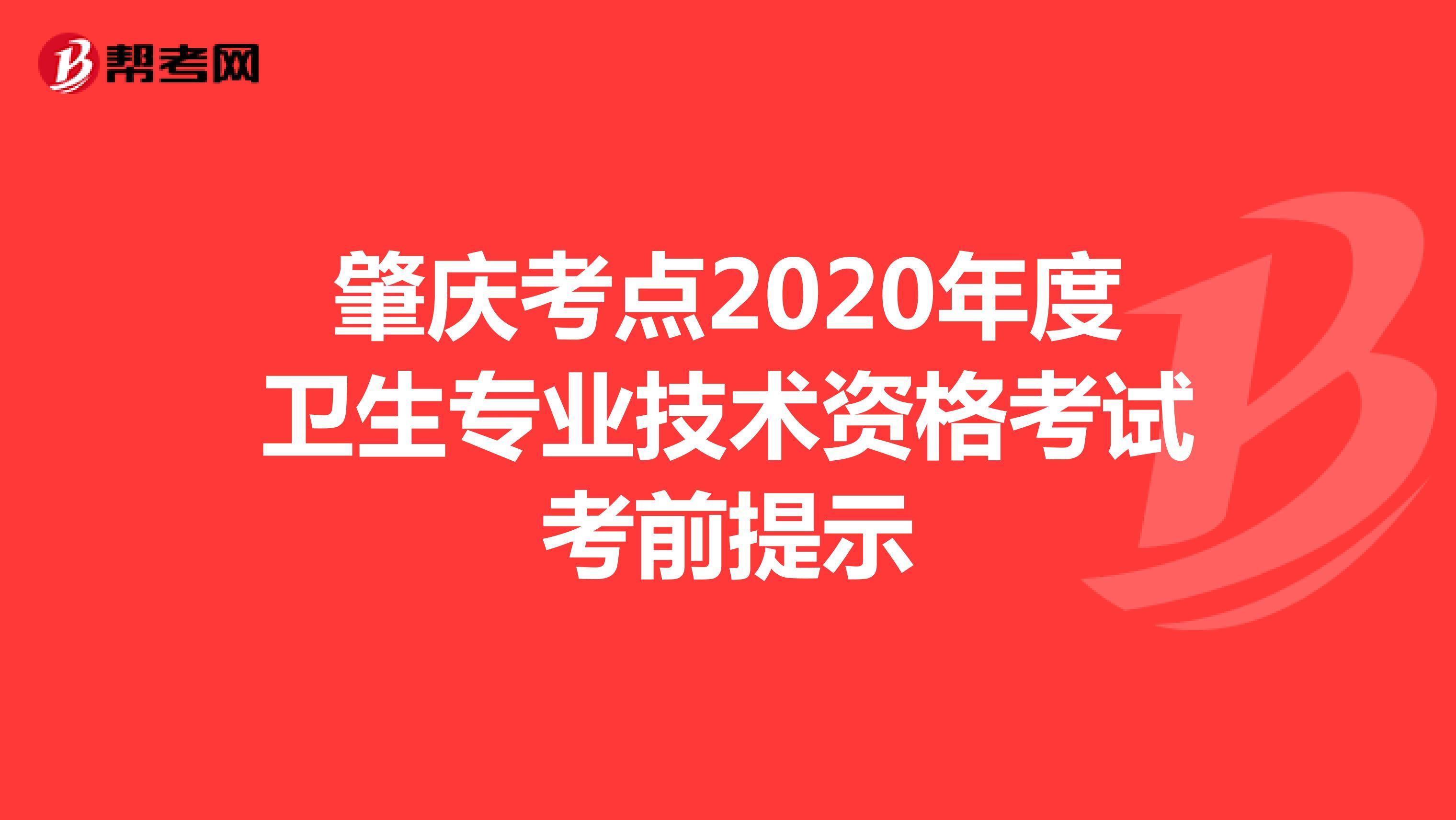 肇慶考點2020年度衛生專業技術資格考試考前提示