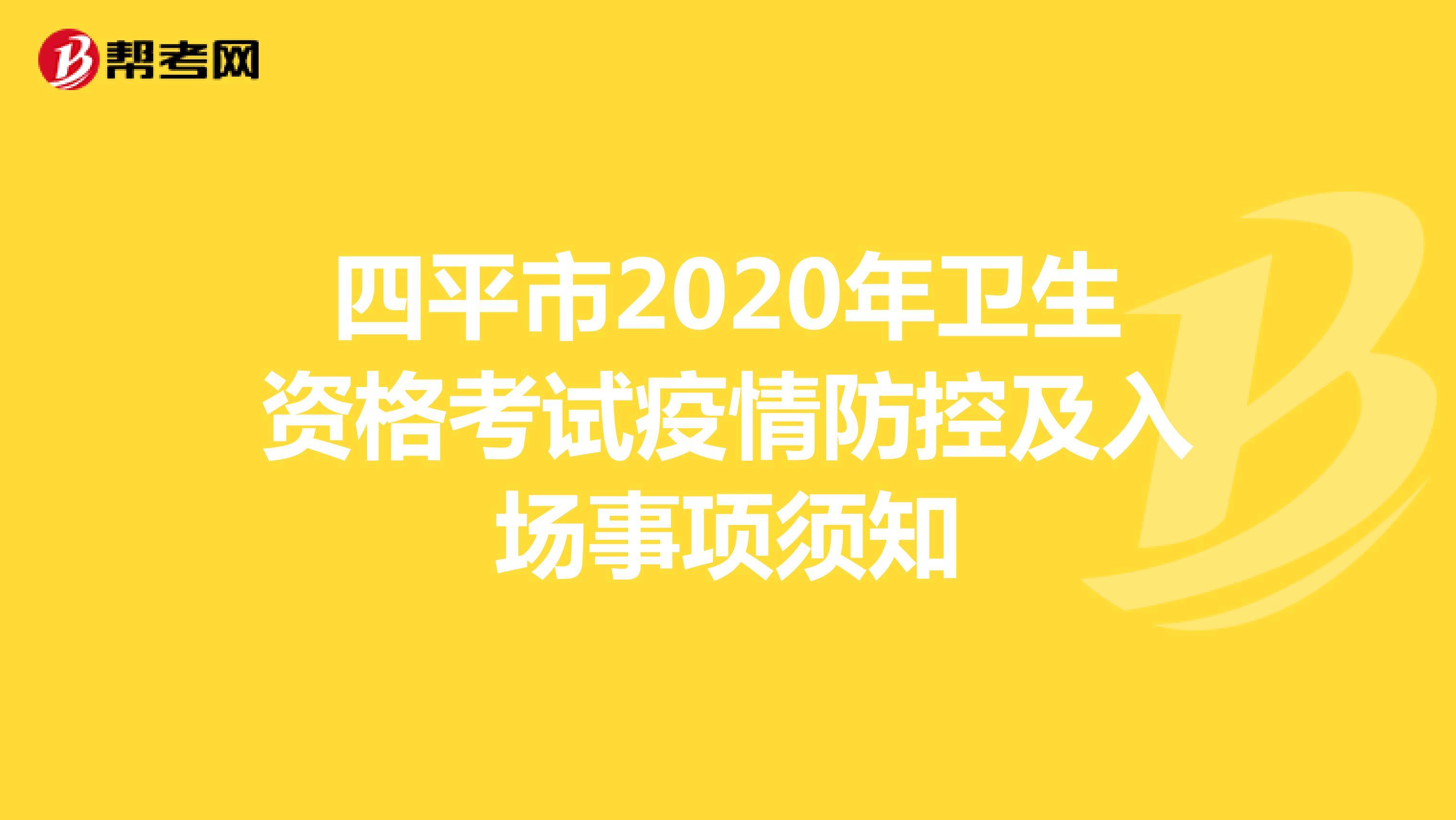 四平市2020年衛生資格考試疫情防控及入場事項須知