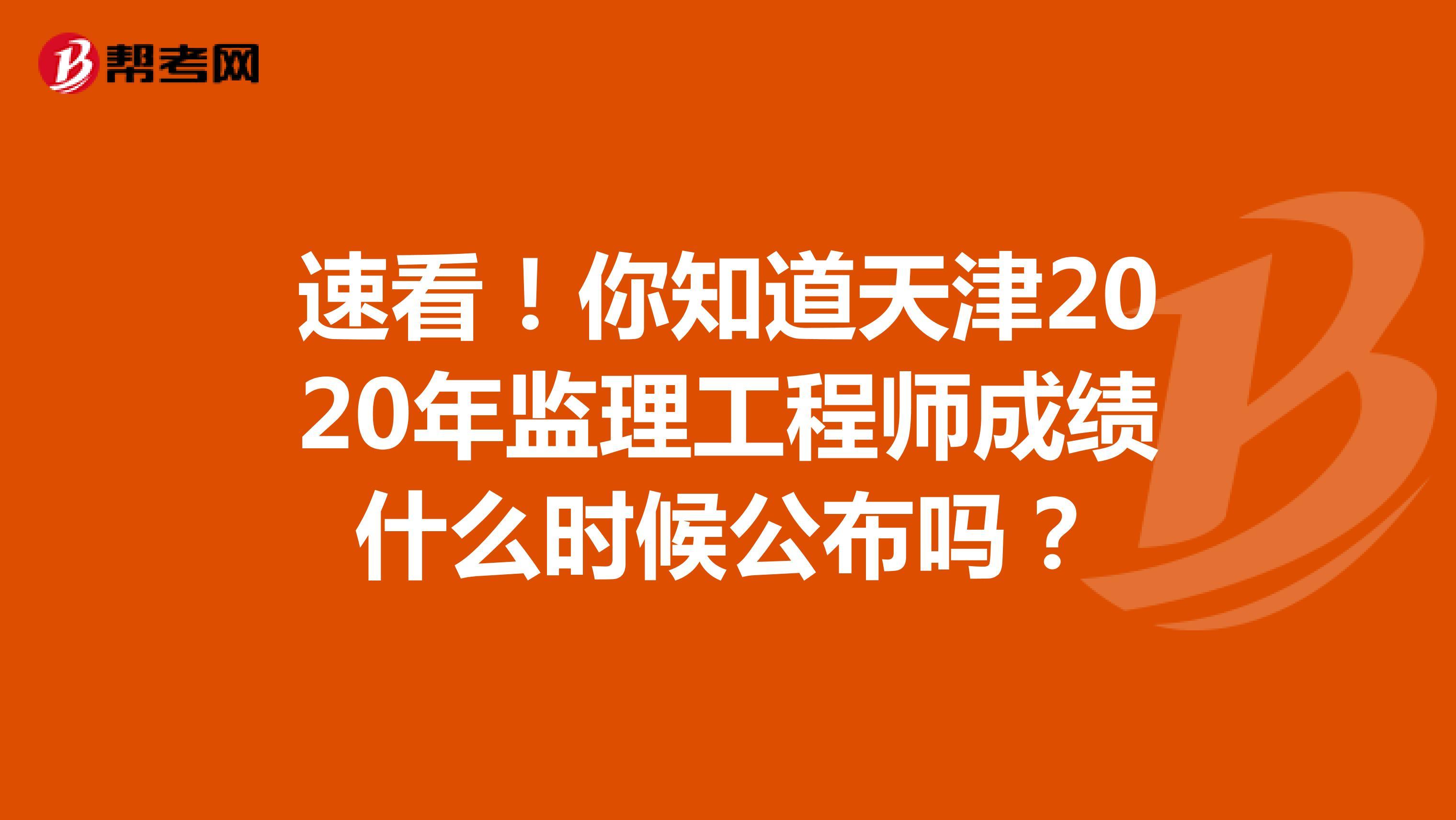 速看!你知道天津2020年监理工程师成绩什么时候公布吗?