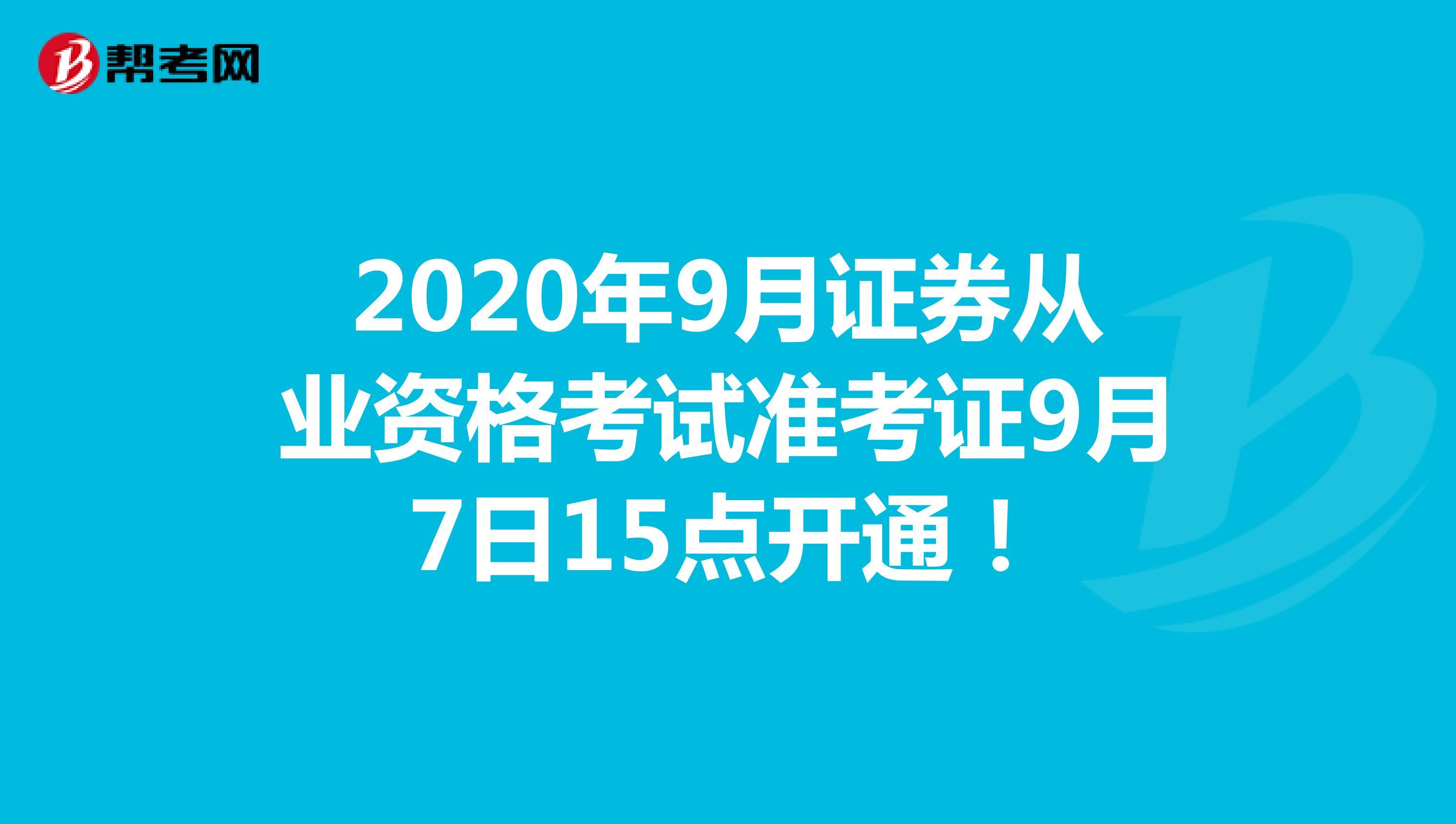 2020年9月证券从业资格考试准考证打印9月7日15点开通!
