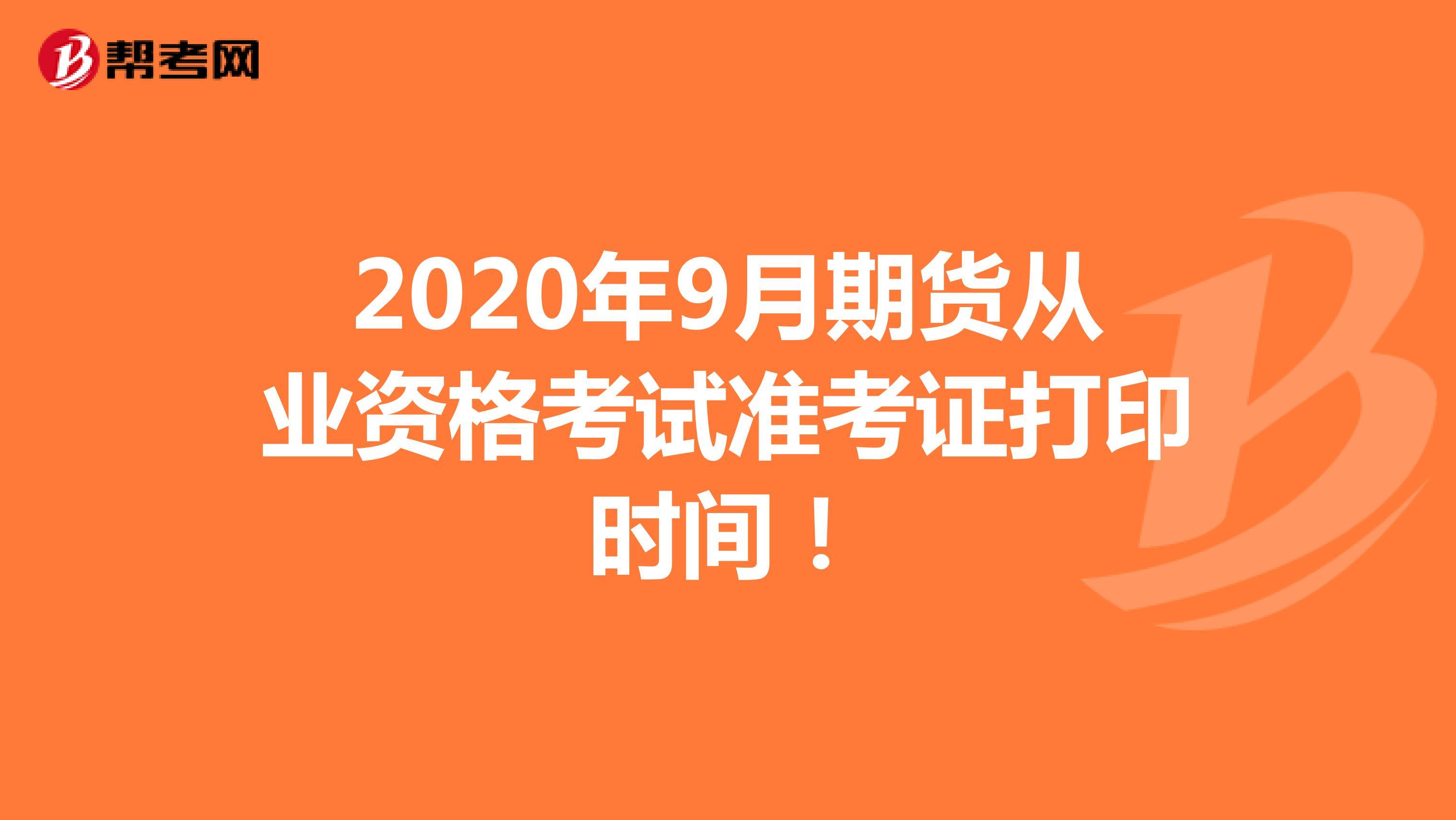 2020年9月期货从业资格考试准考证打印时间!