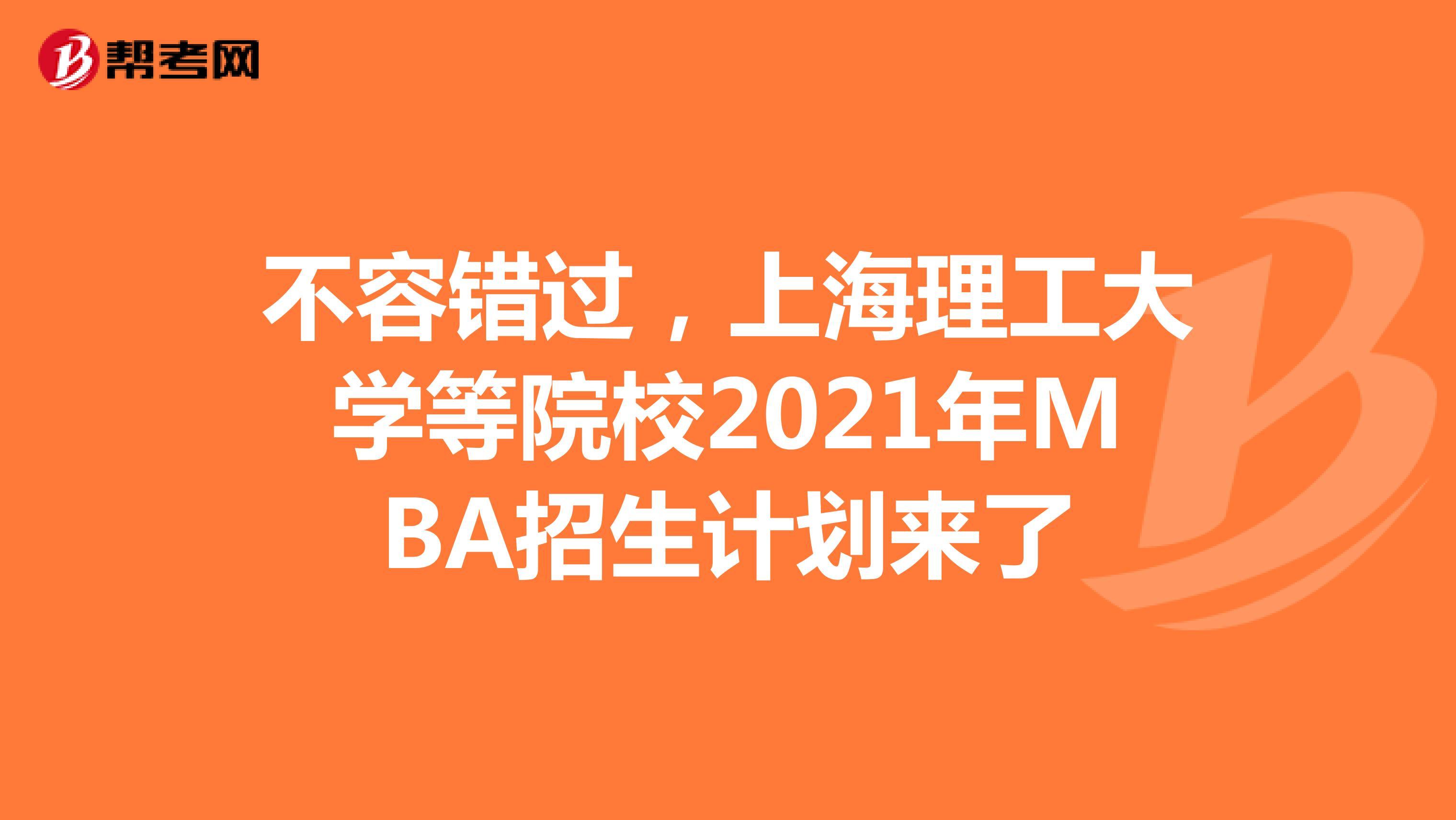 不容错过,上海理工大学等院校2021年MBA招生计划来了