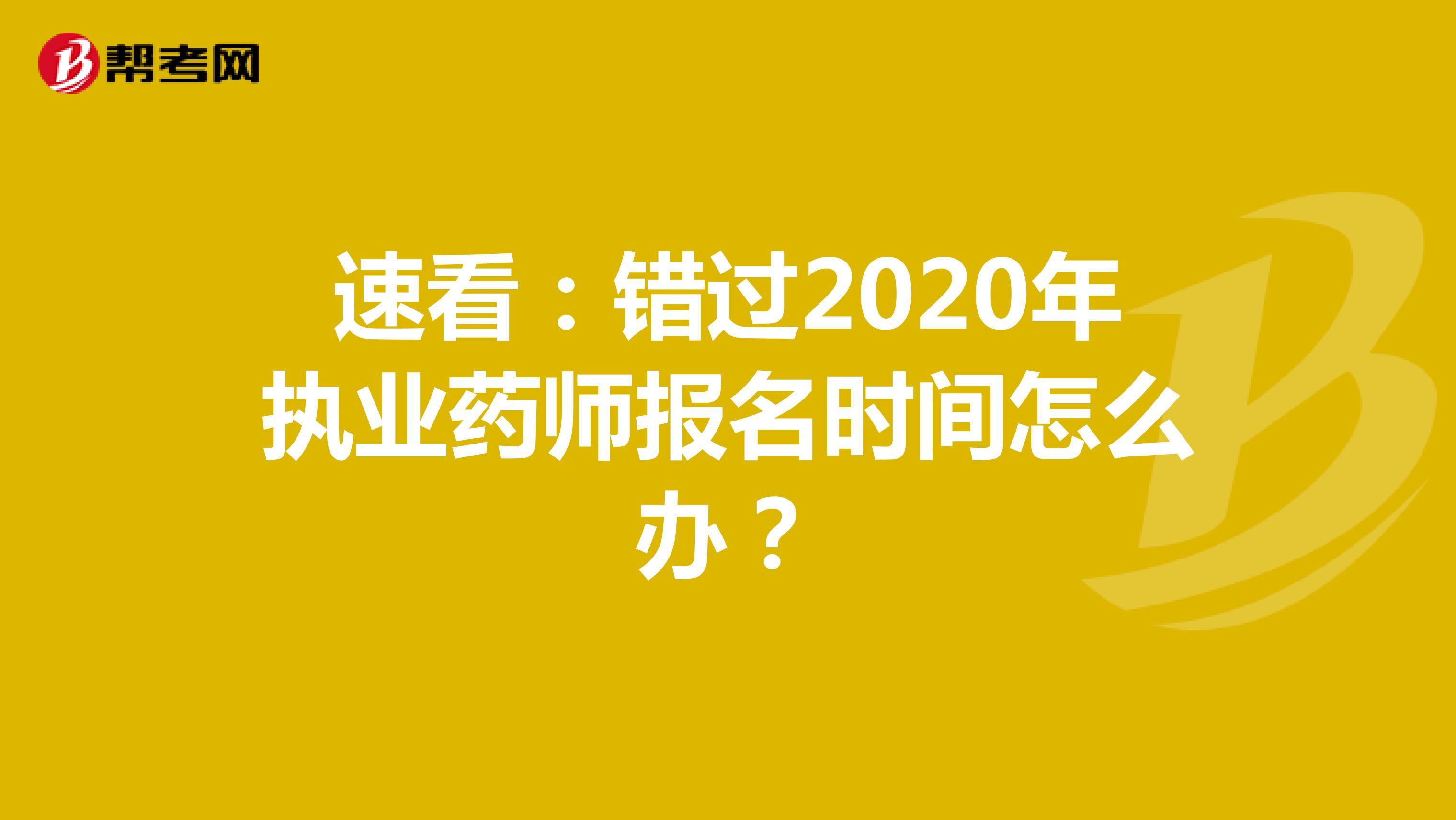 速看:错过2020年执业药师报名时间怎么办?