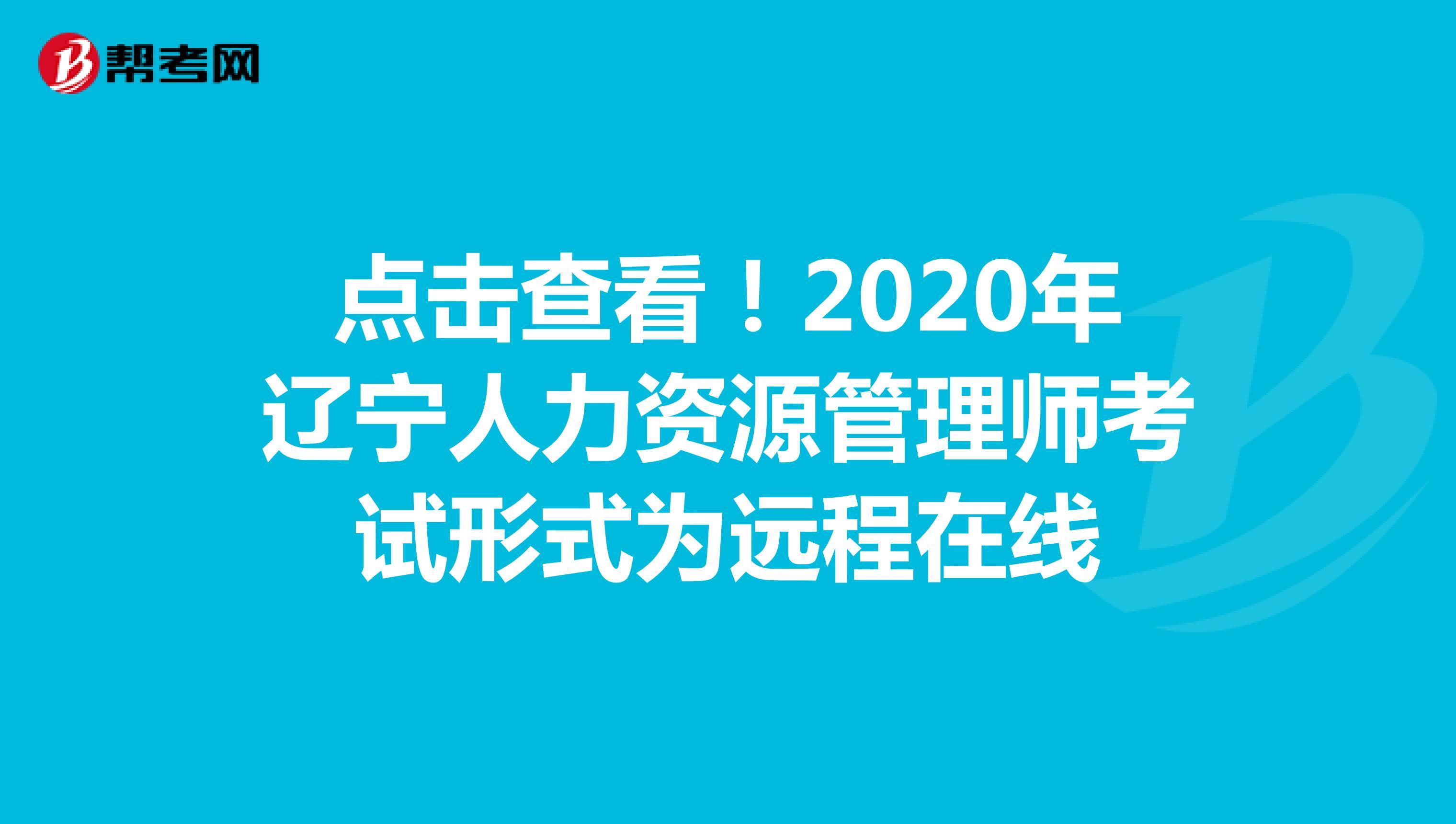 点击查看!2020年辽宁人力资源管理师考试形式为远程在线