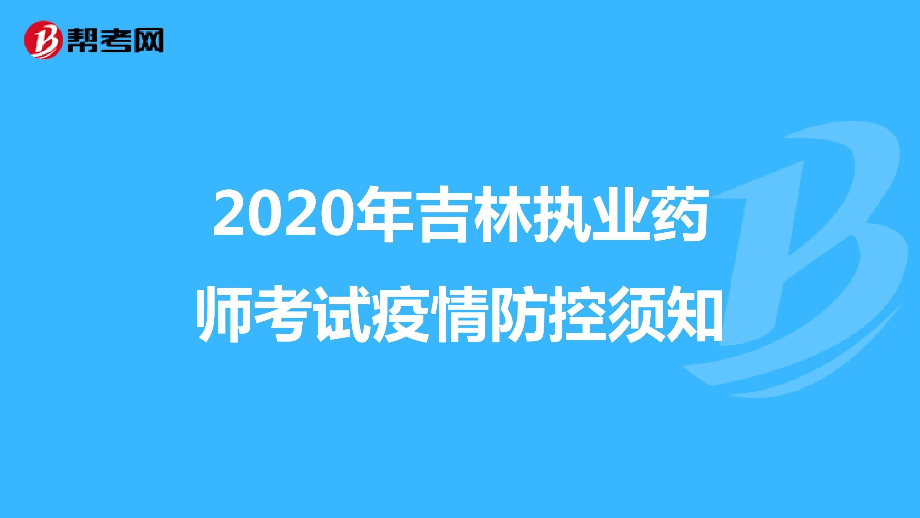 2020年吉林执业药师考试疫情防控须知