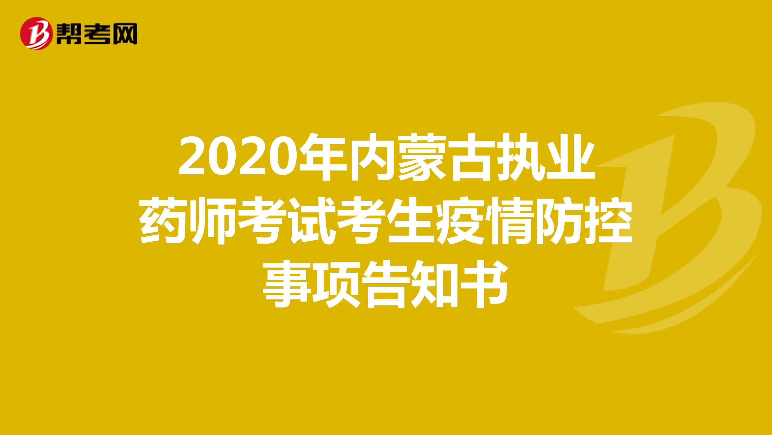 2020年内蒙古执业药师考试考生疫情防控事项告知书