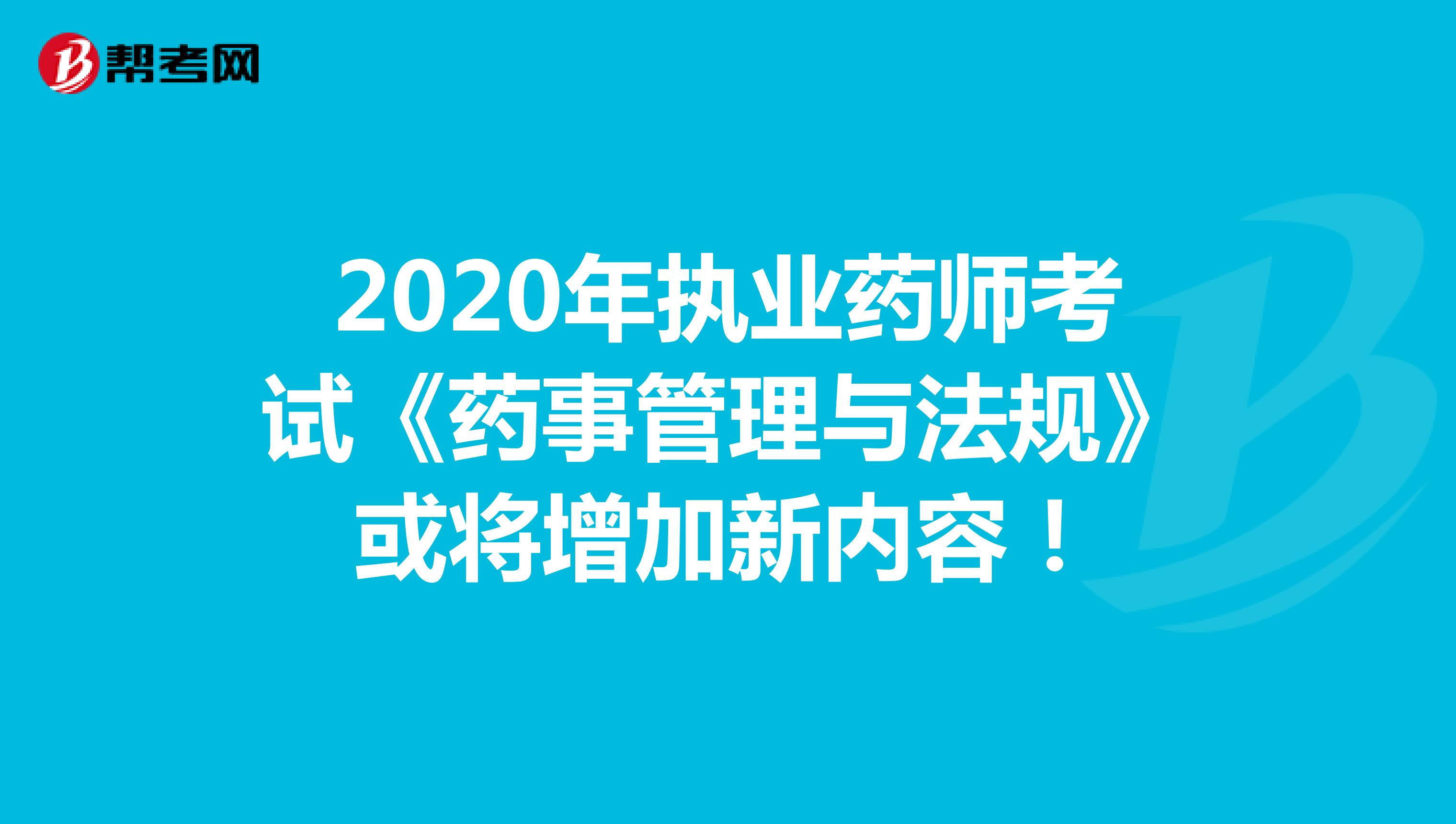 2020年执业药师考试《药事管理与法规》或将增加新内容!