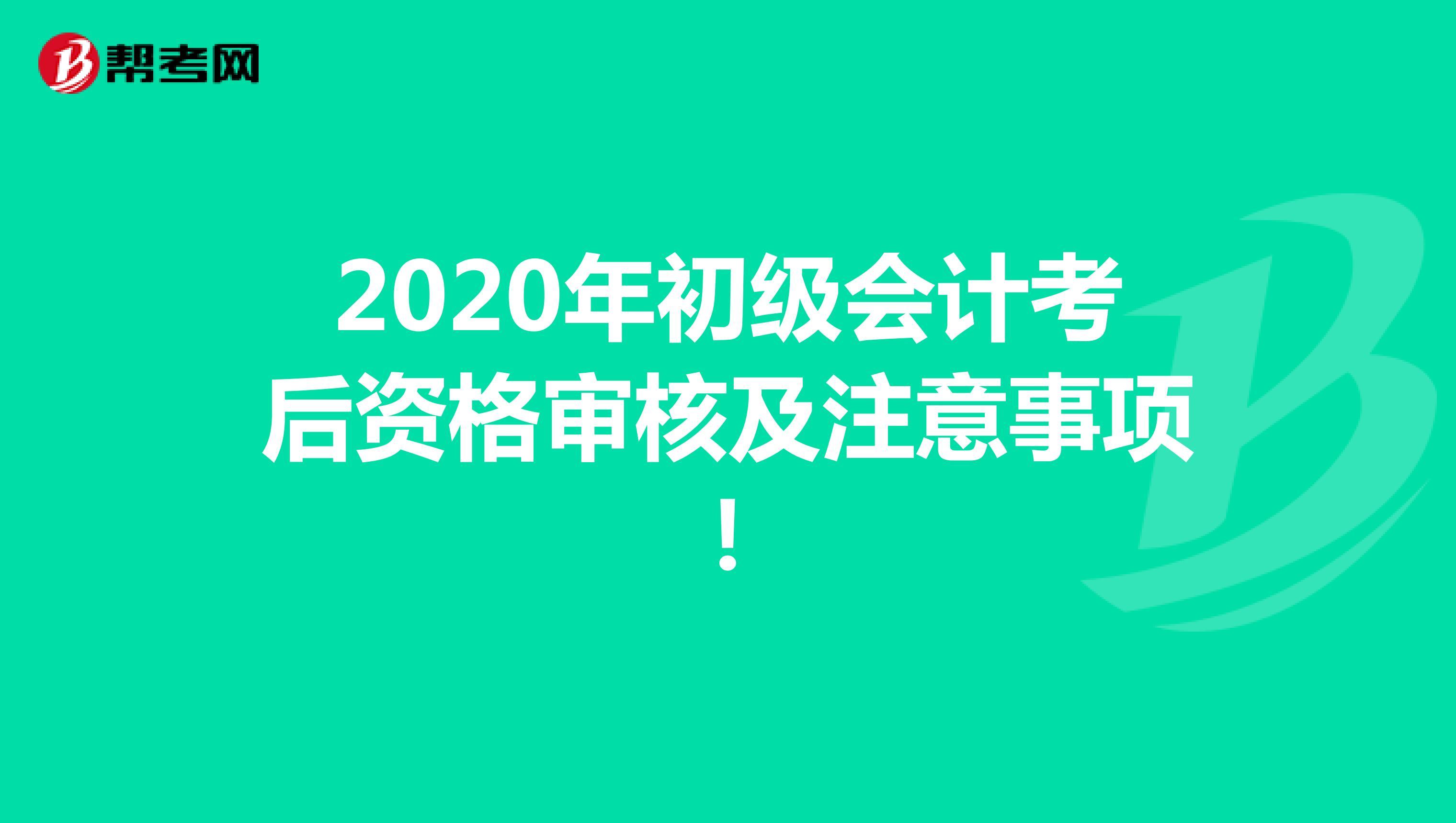 2020年初级会计考后资格审核及注意事项!