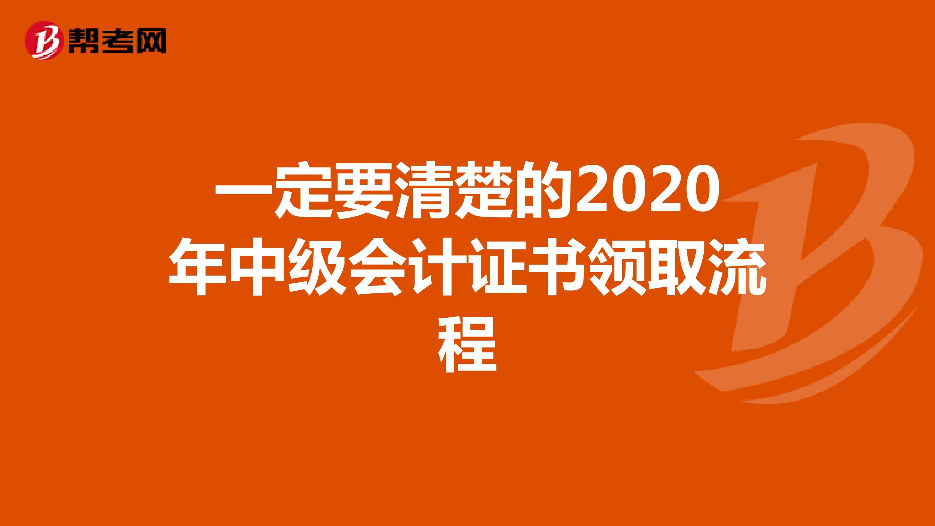 一定要清楚的2020年中级会计证书领取流程