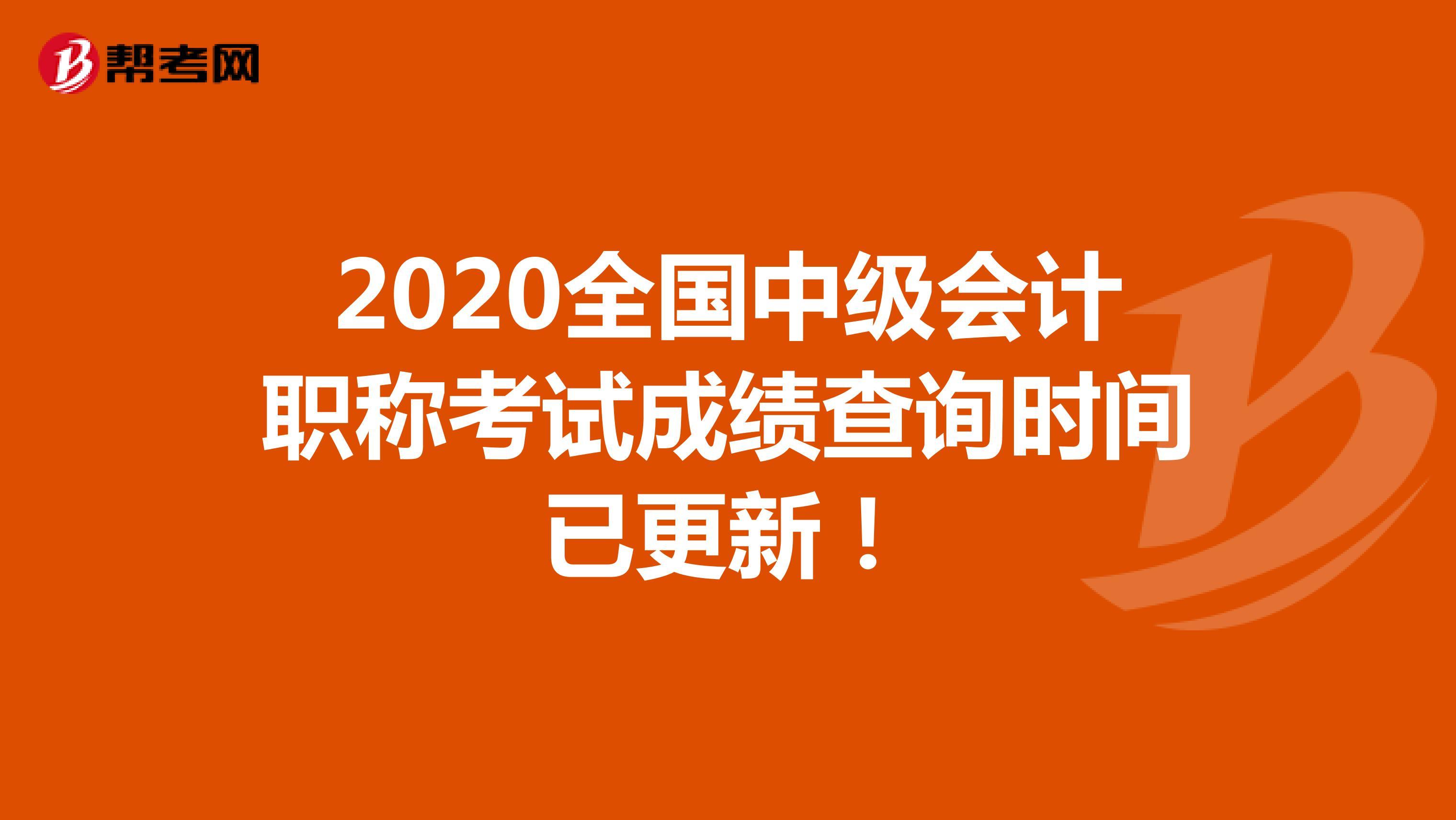 2020全国中级会计职称考试成绩查询时间已更新!