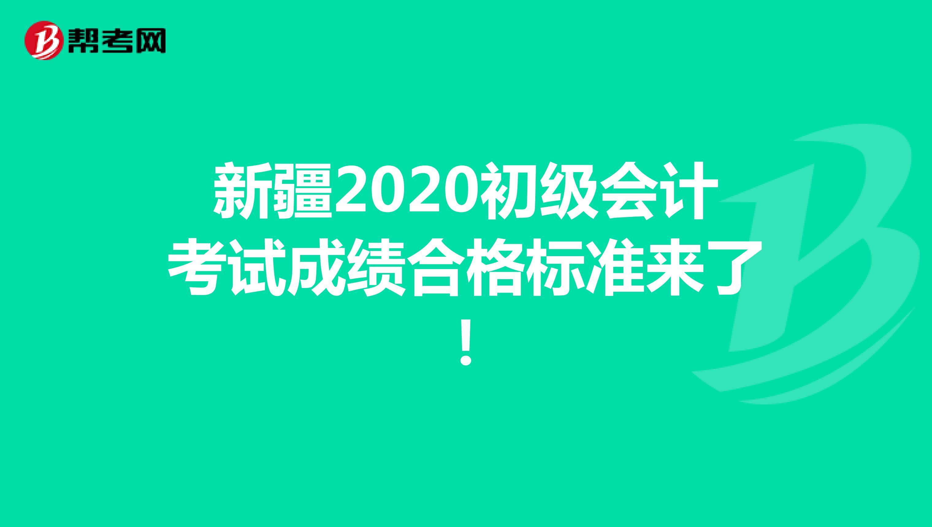 新疆2020初级会计考试成绩合格标准来了!