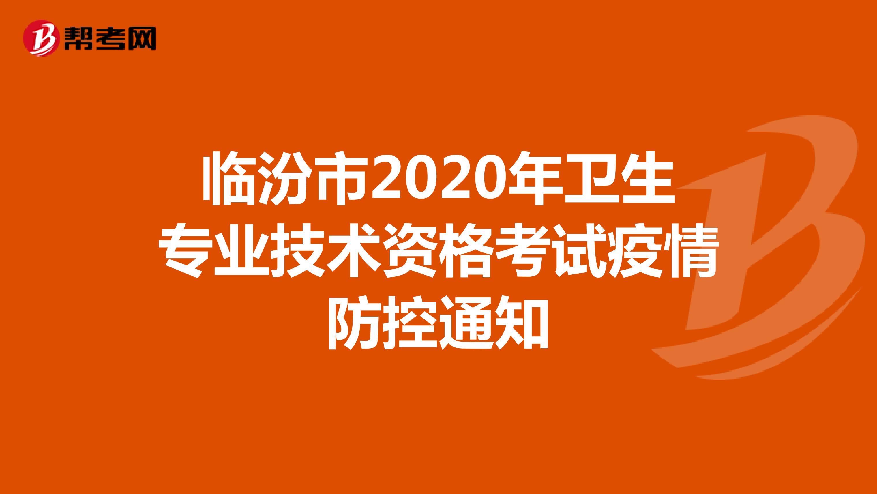 临汾市2020年卫生专业技术资格考试疫情防控通知