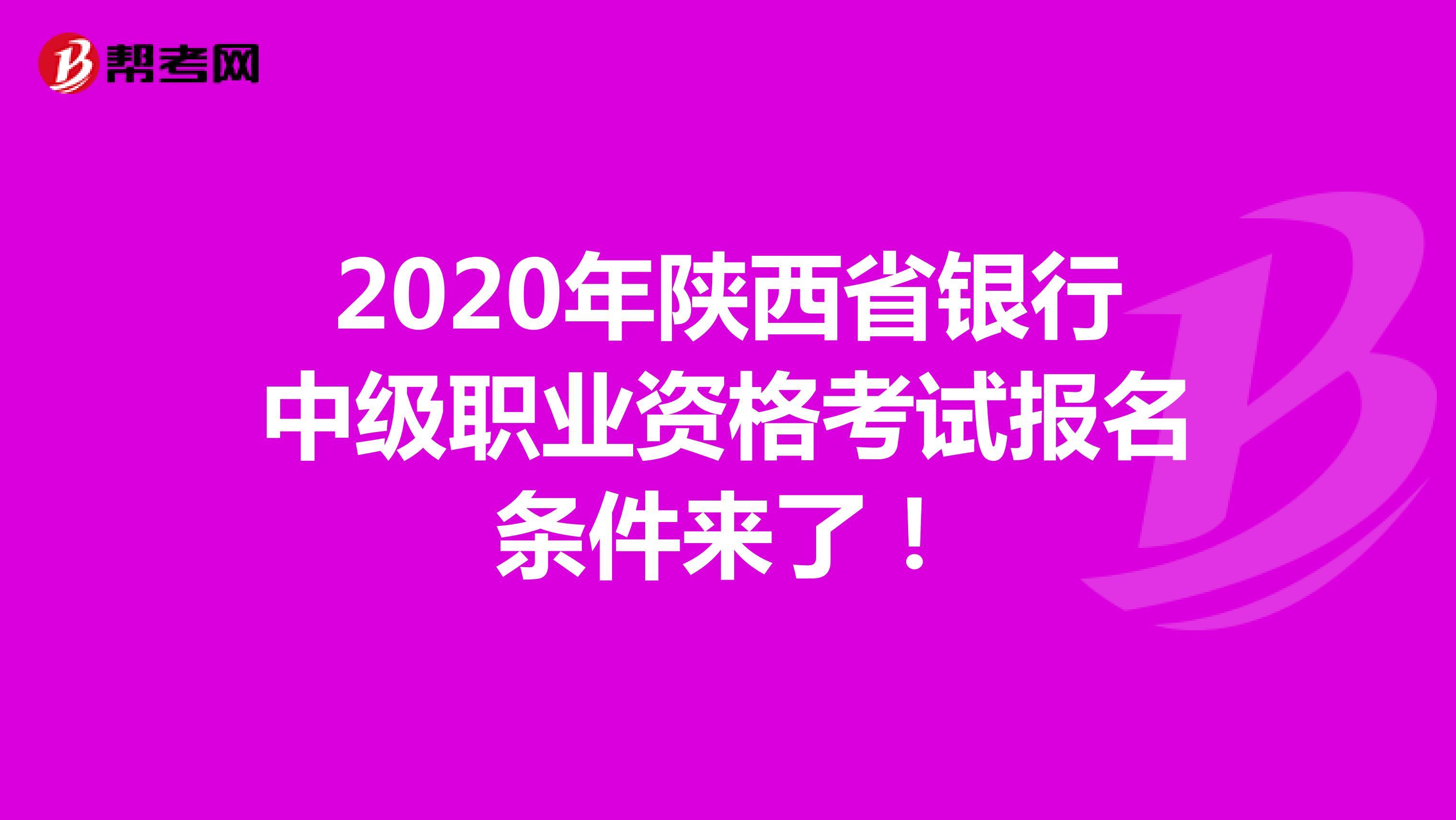 2020年陕西省银行中级职业资格考试报名条件来了!