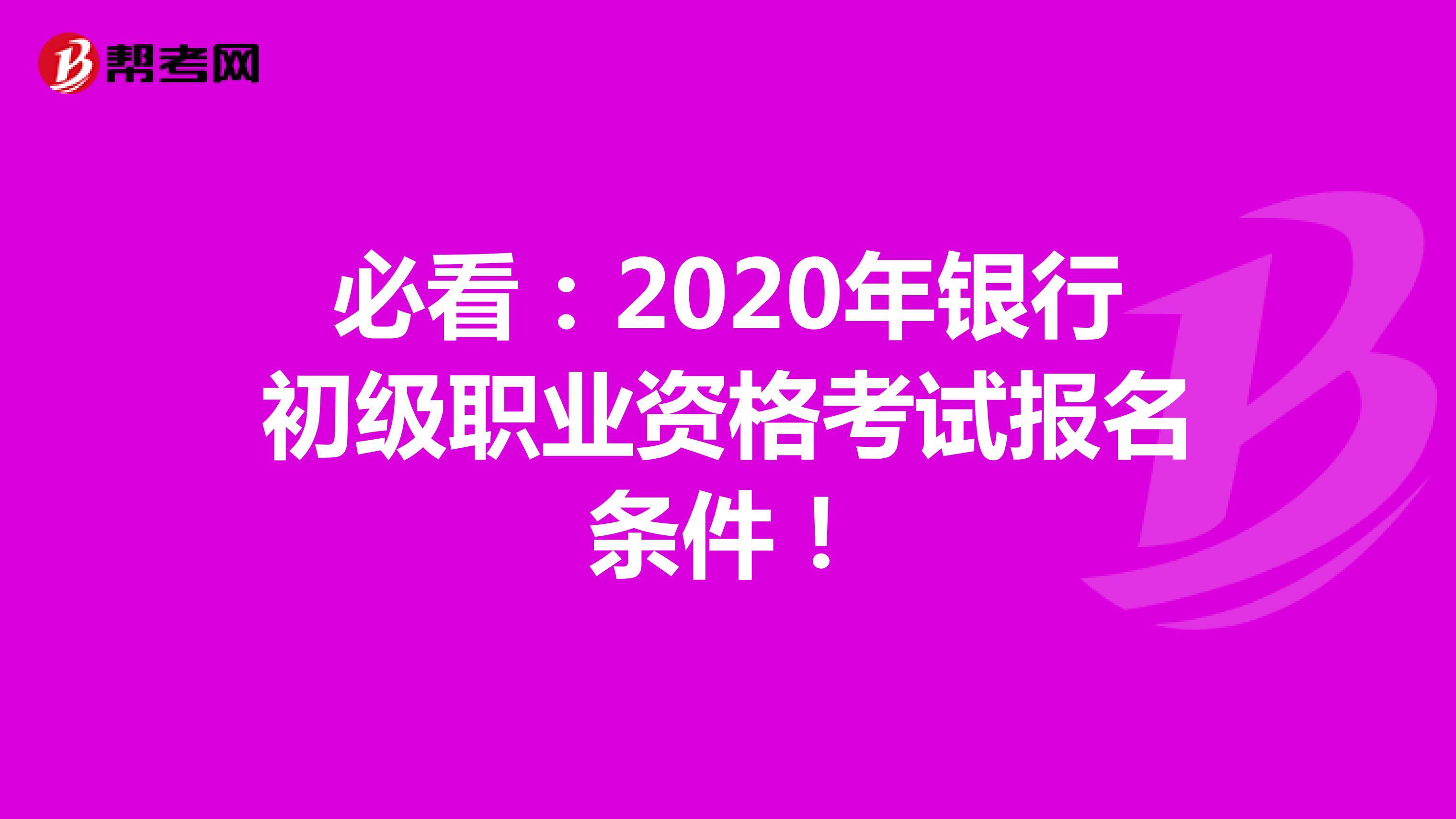 必看:2020年银行初级职业资格考试报名条件!