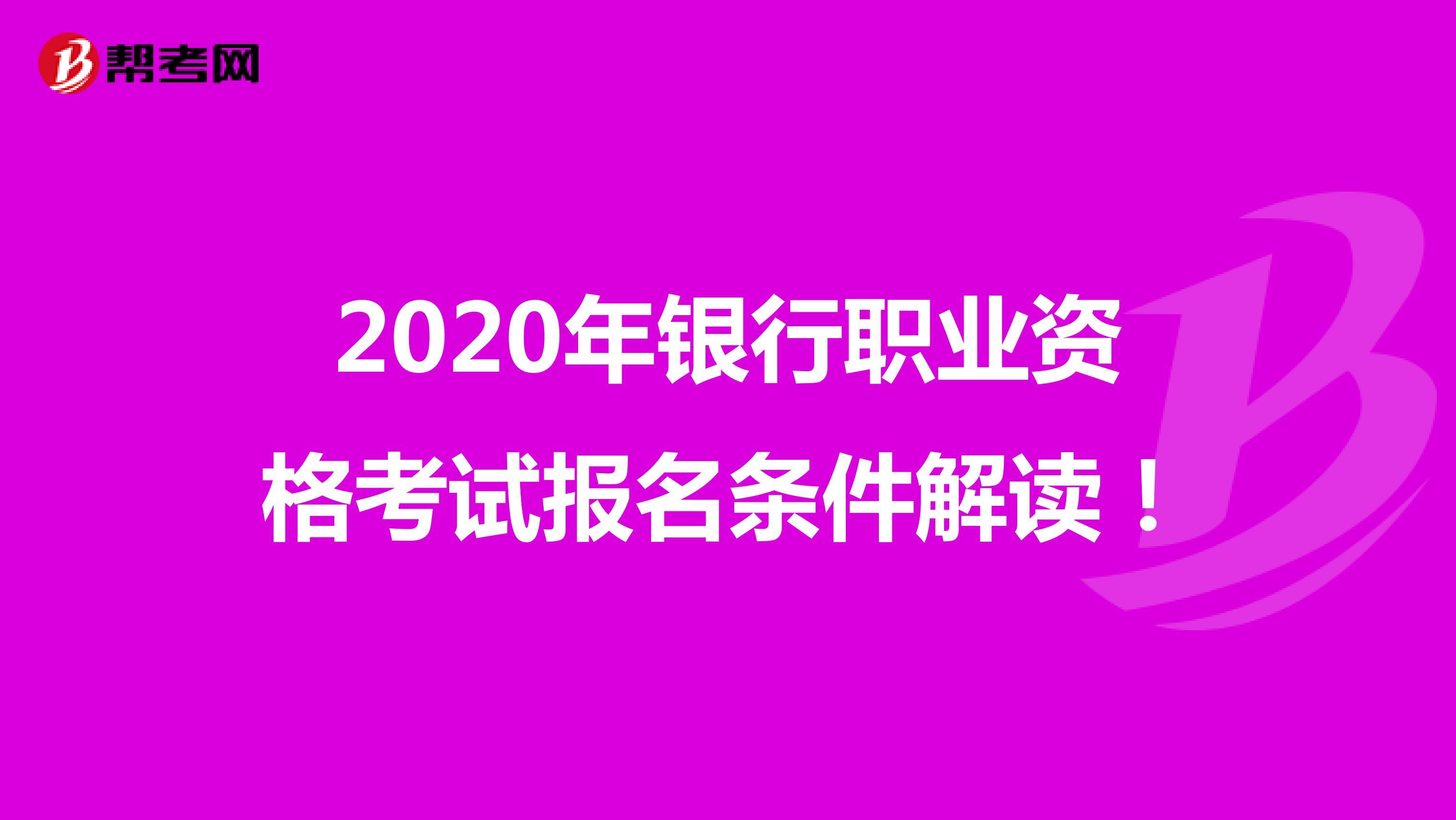 2020年银行初级职业资格考试报名条件解读!