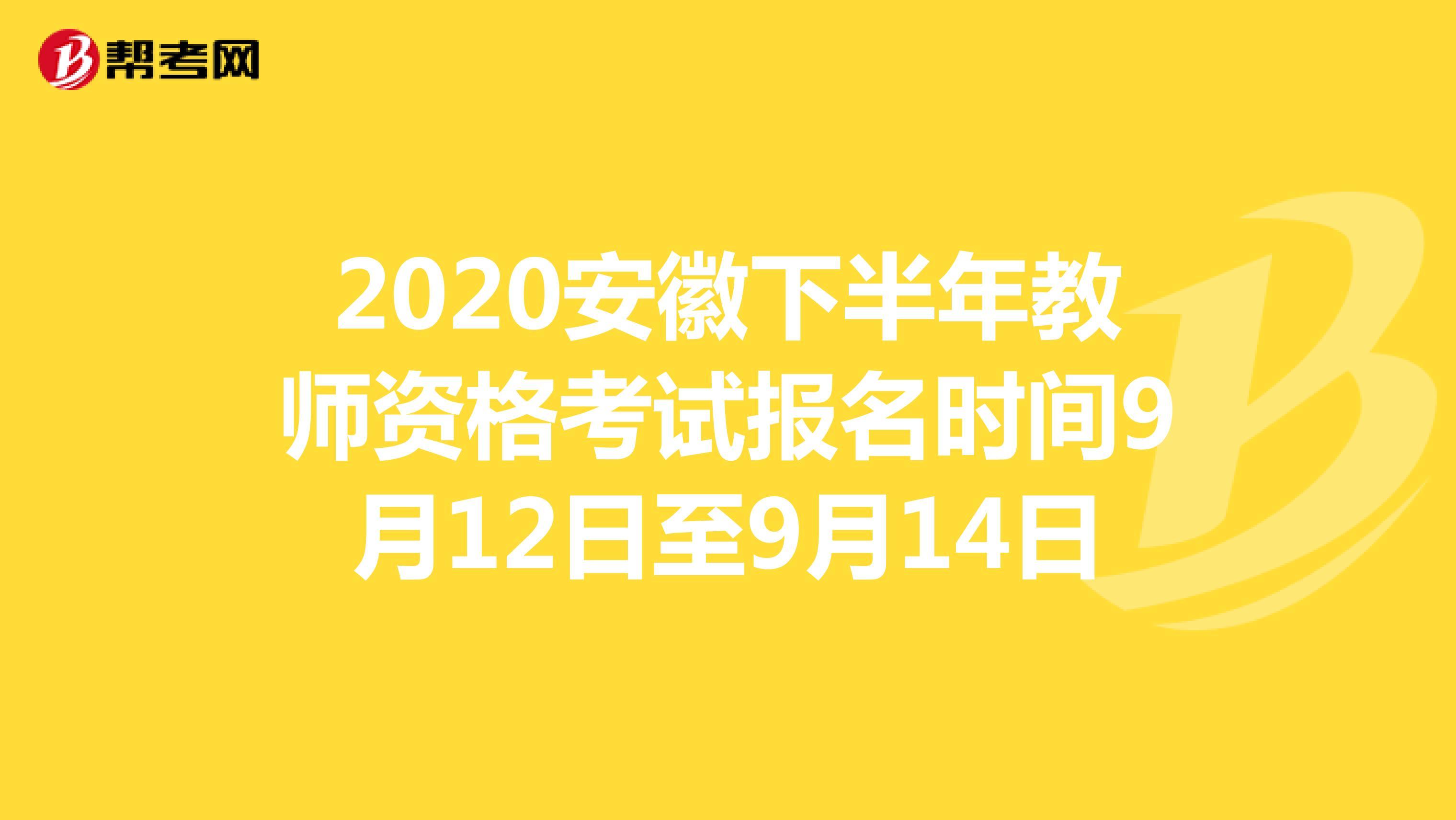 2020安徽下半年教师资格考试报名时间9月12日至9月14日